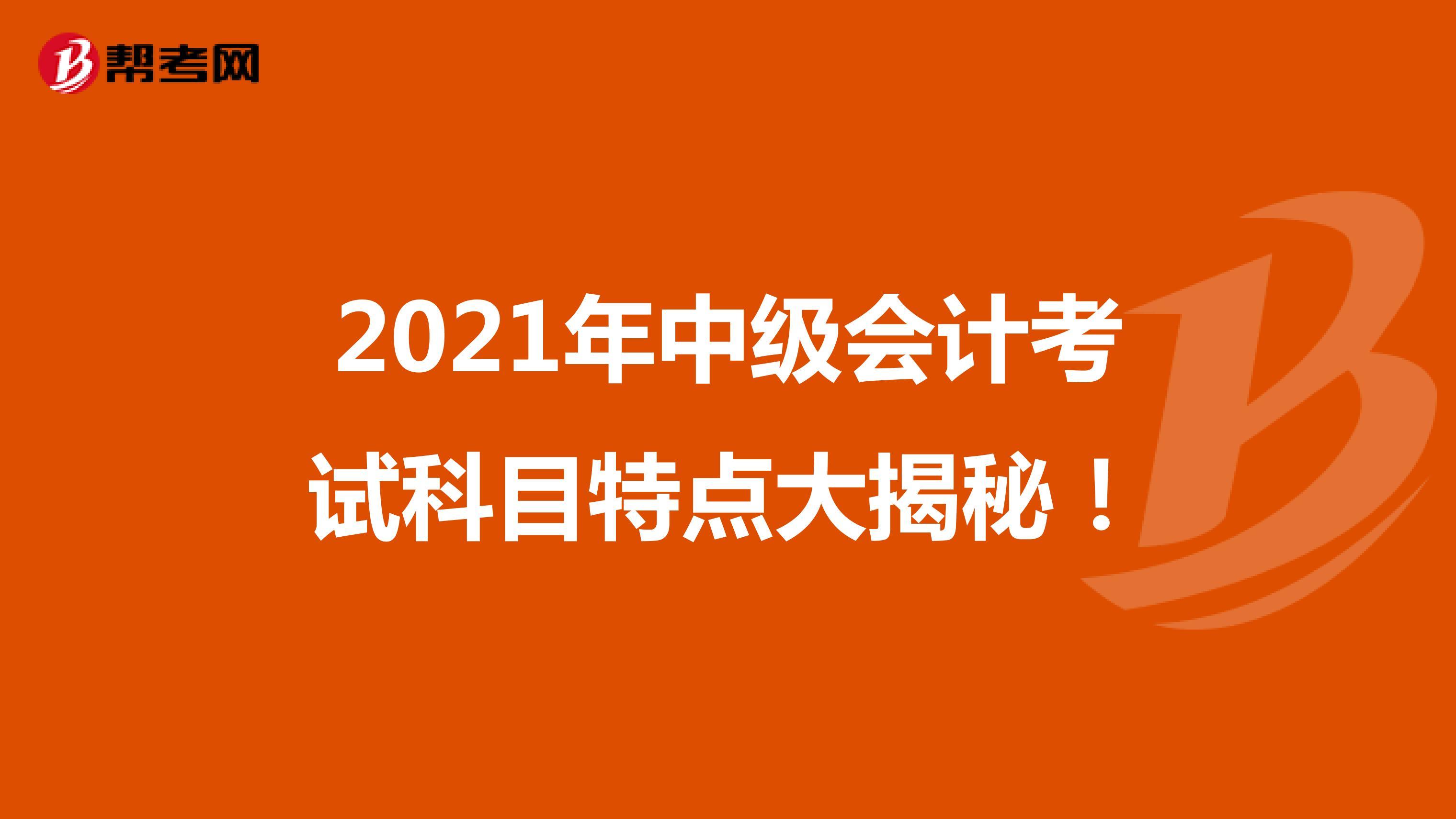 2021年中级会计考试科目特点大揭秘!