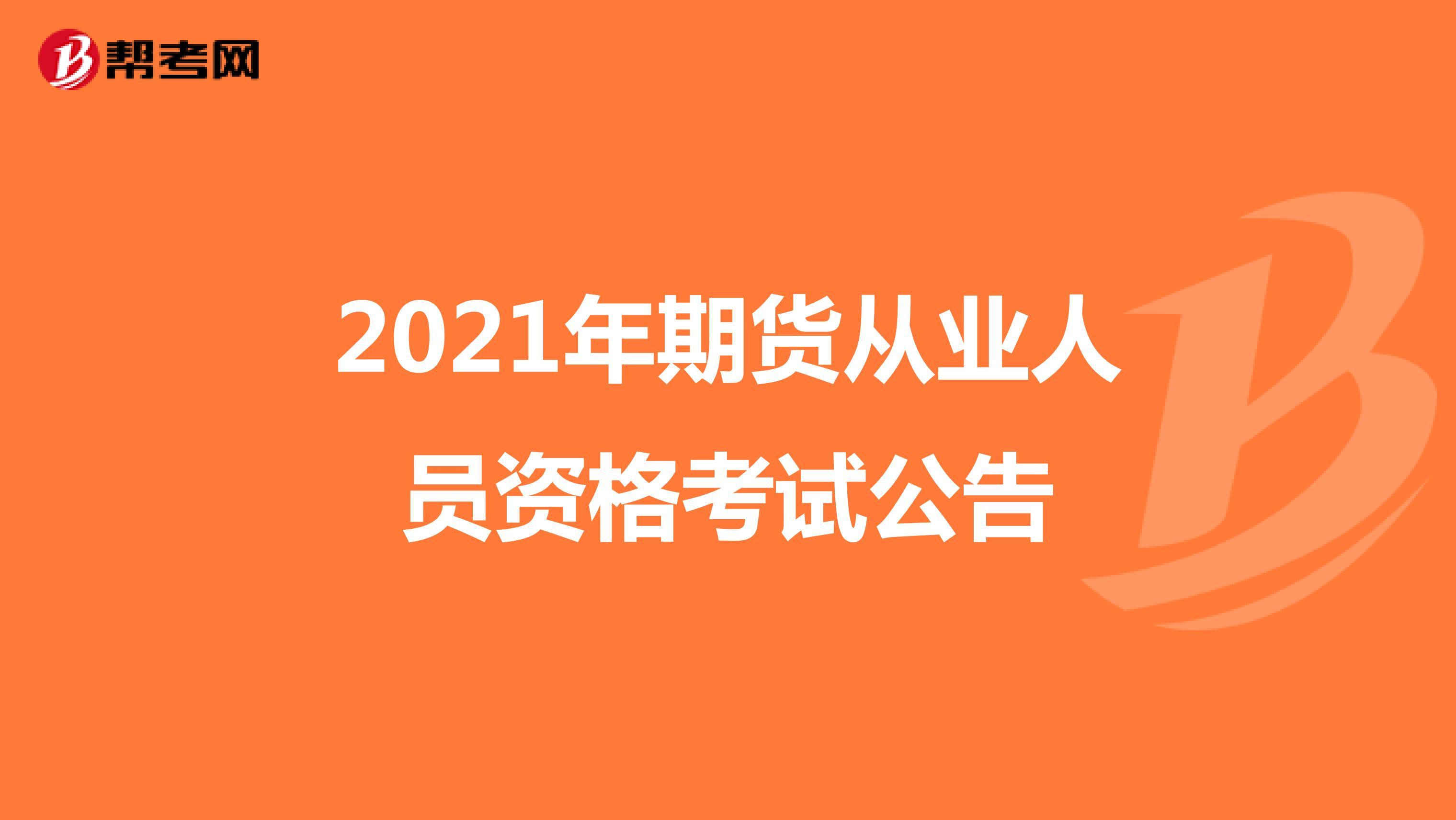 2021年期货从业人员资格考试公告
