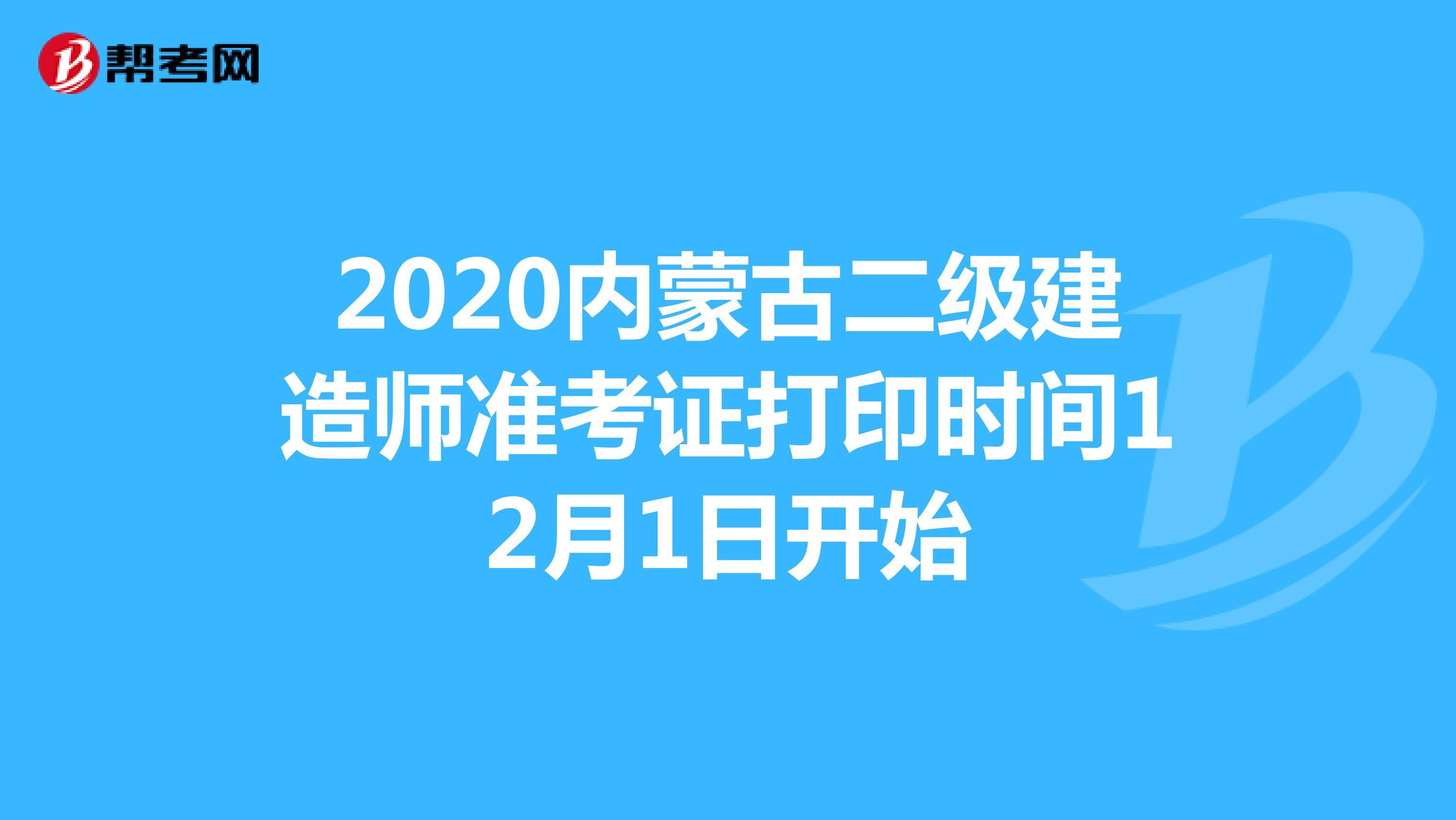 2020内蒙古(hot88体育官网)二级建造师准考证打印时间12月1日开始