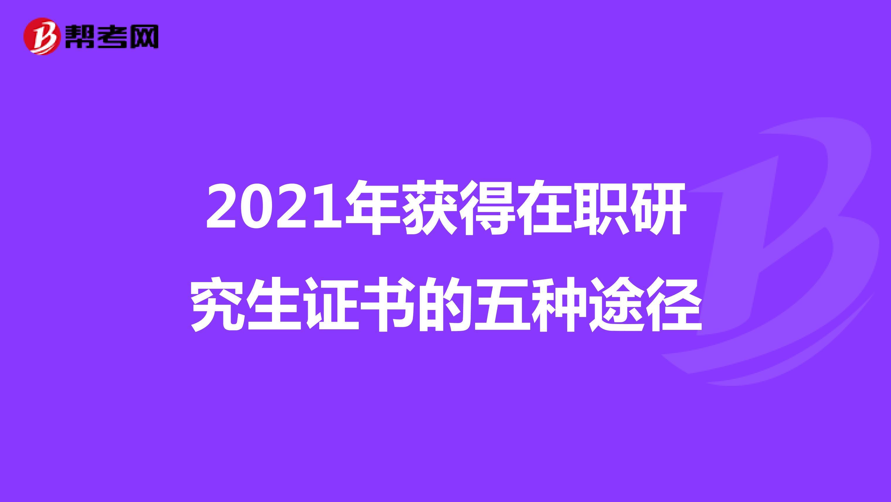 2021年獲得在職研究生證書的五種途徑