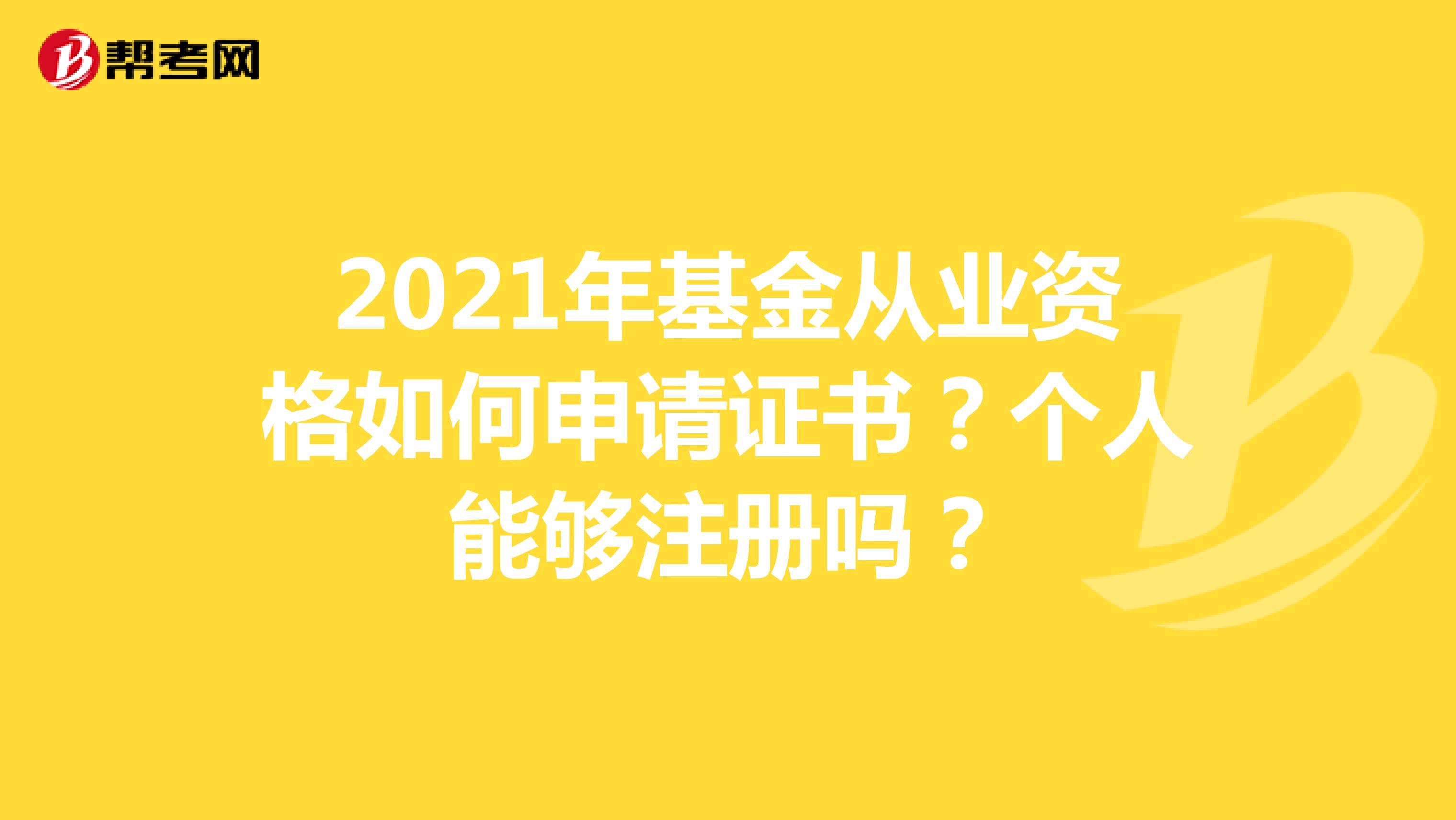2021年基金从业资格如何申请证书?个人能够注册吗?