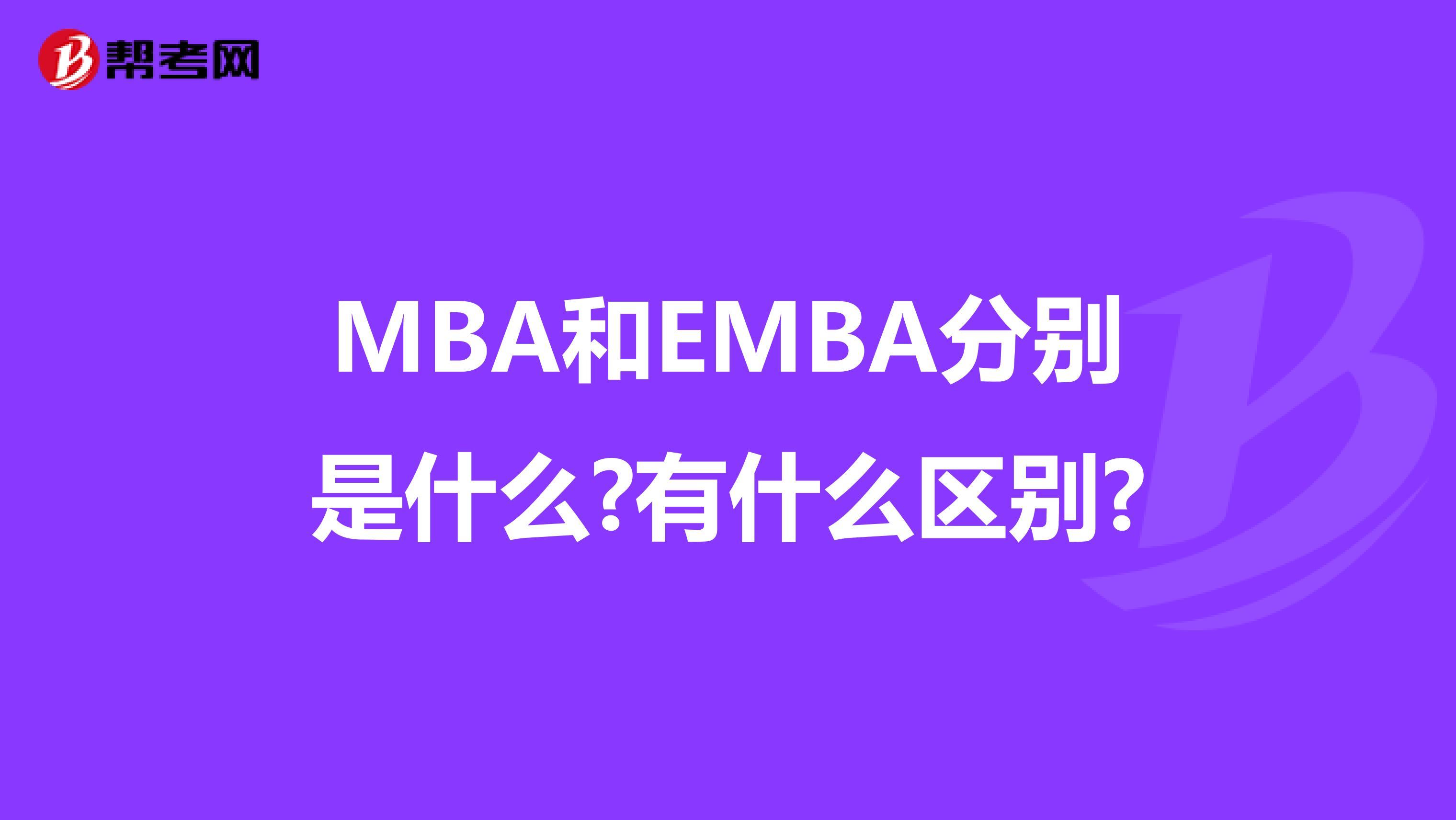 MBA和EMBA分別是什么?有什么區別?