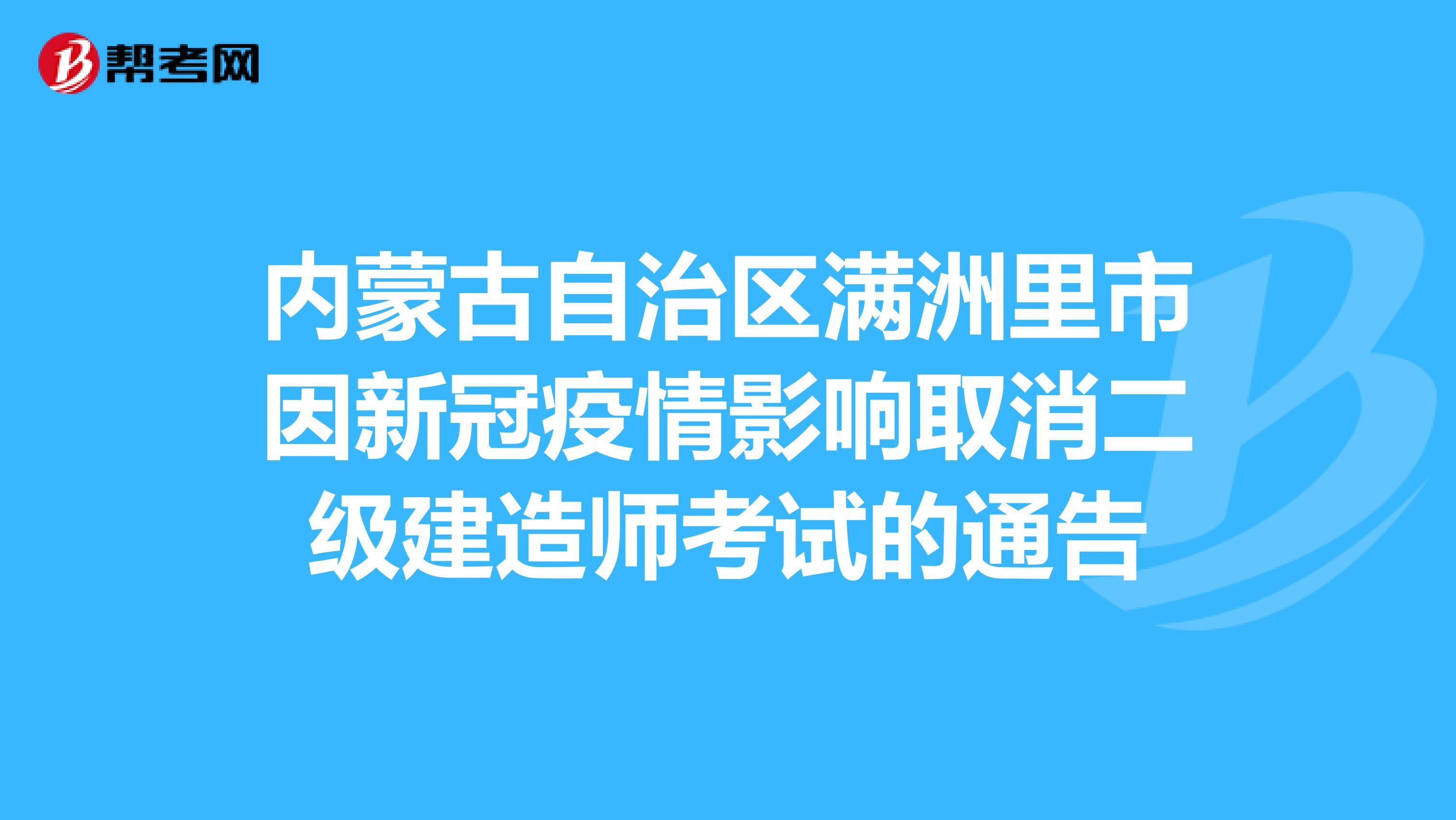 內蒙古自治區滿洲里市因新冠疫情影響取消二級建造師考試的通告