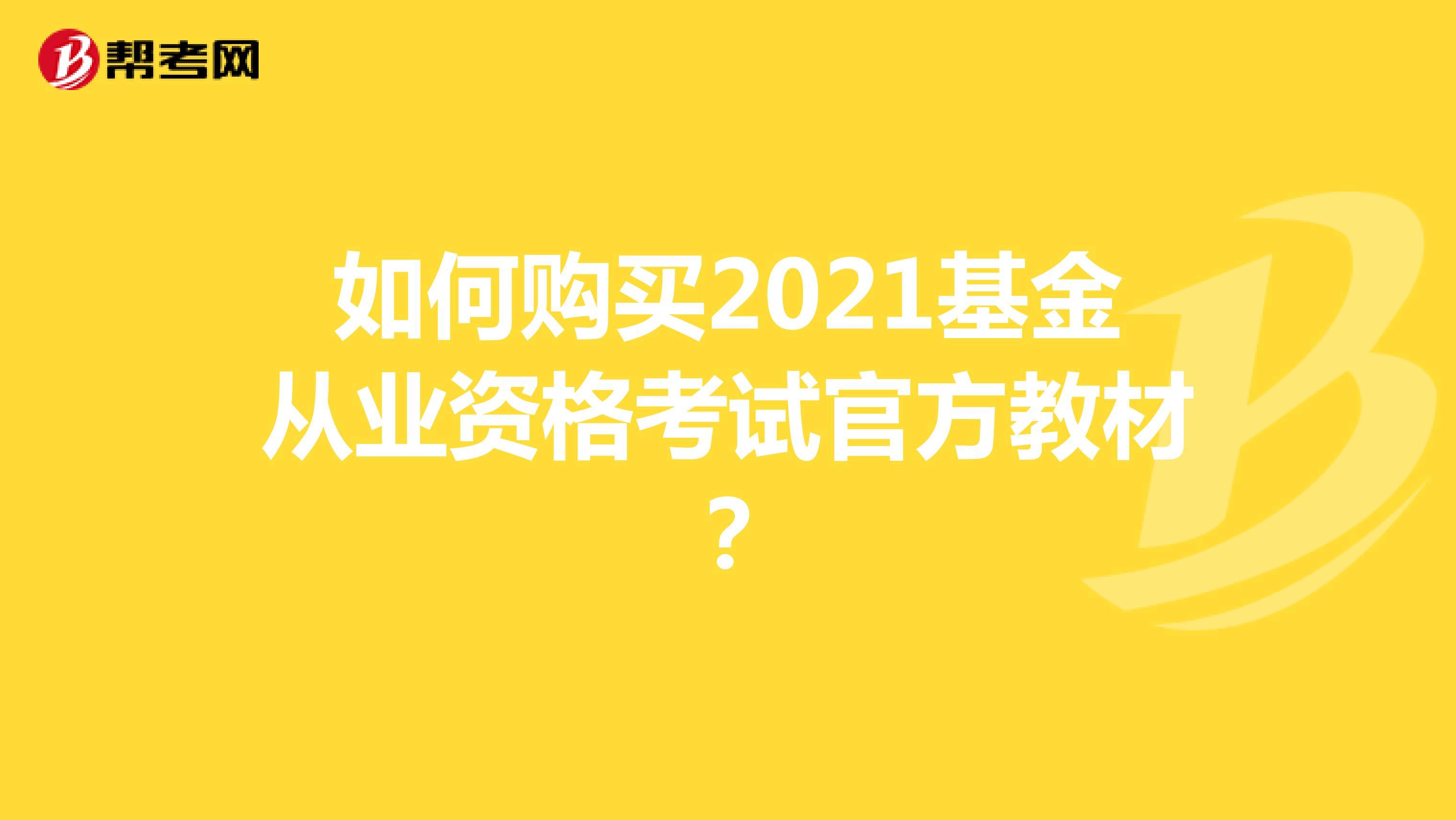如何购买2021基金从业资格考试官方教材?