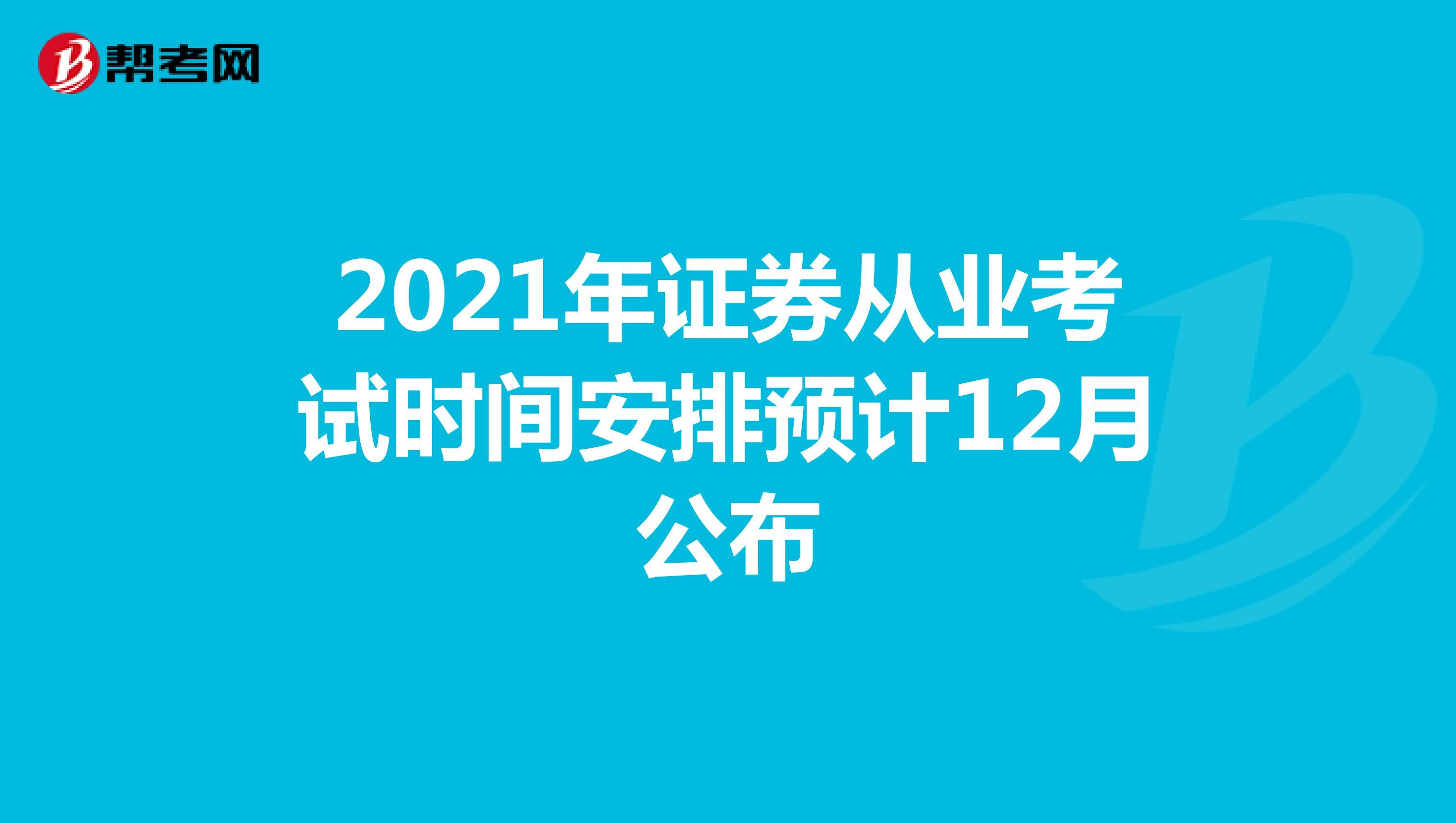 2021年證券從業考試時間安排預計12月公布
