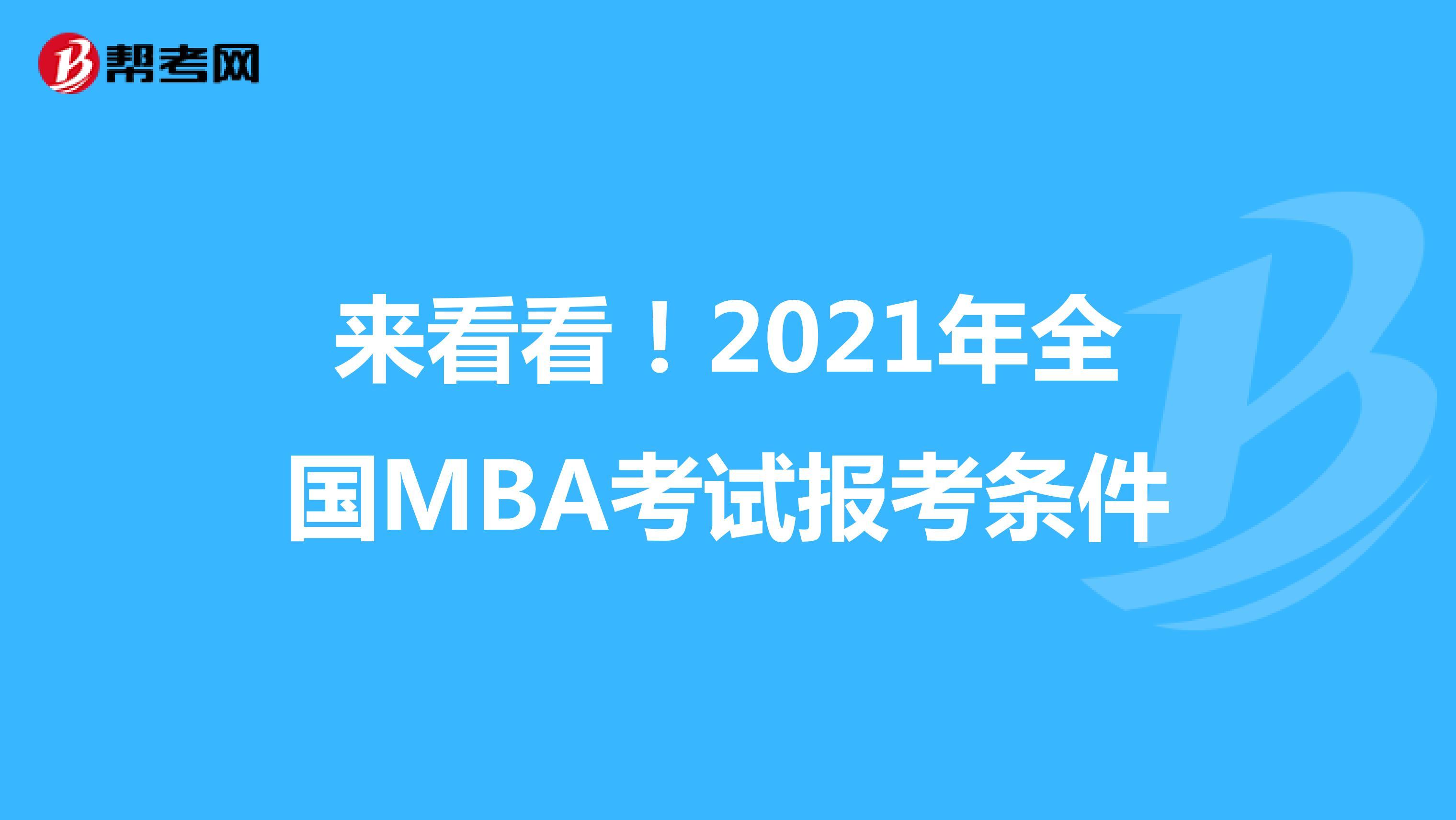 �砜纯矗�2021年全��MBA考��笥腥缡抵士�l件