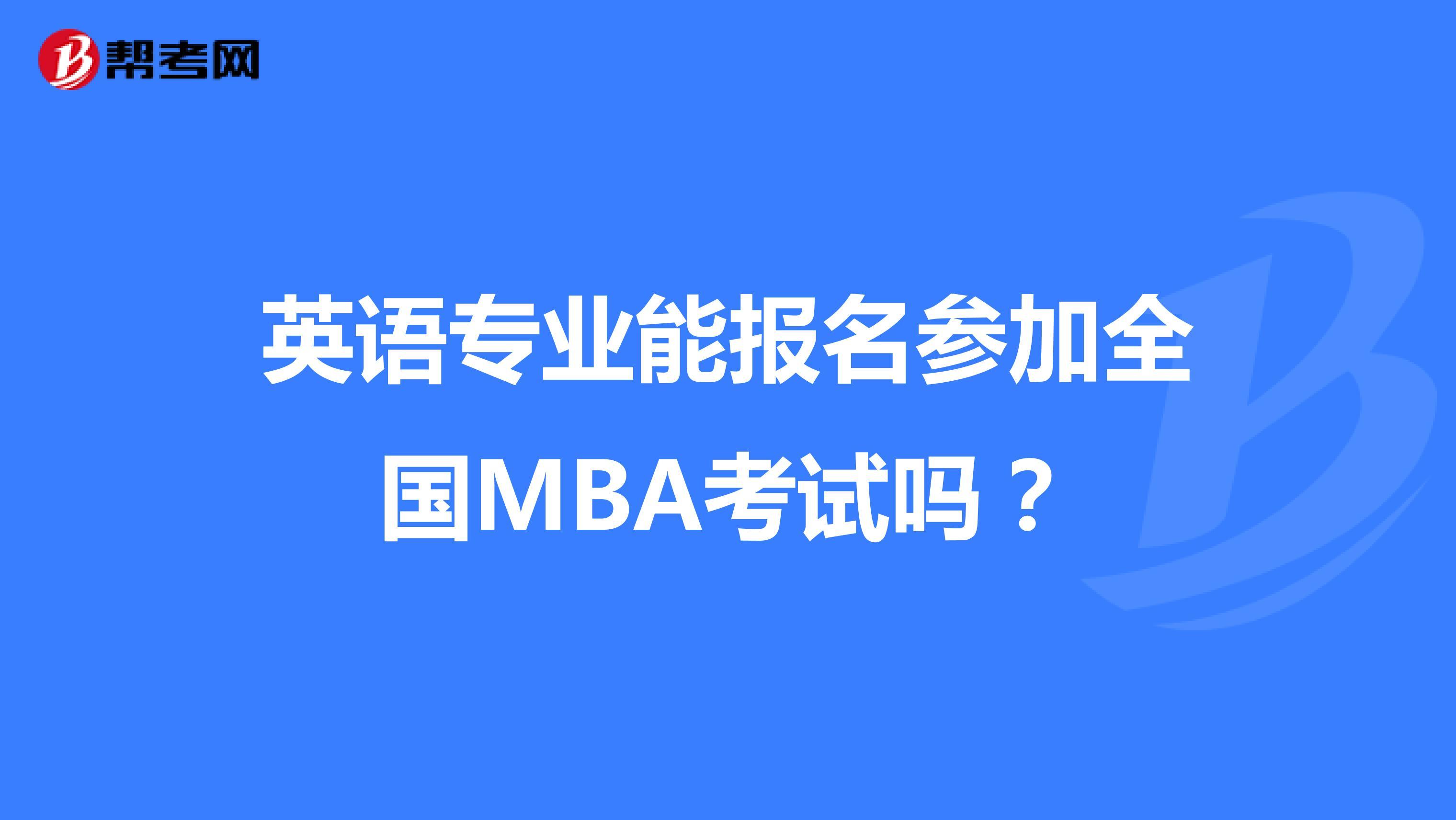 英語專業能報名參加全國MBA考試嗎?