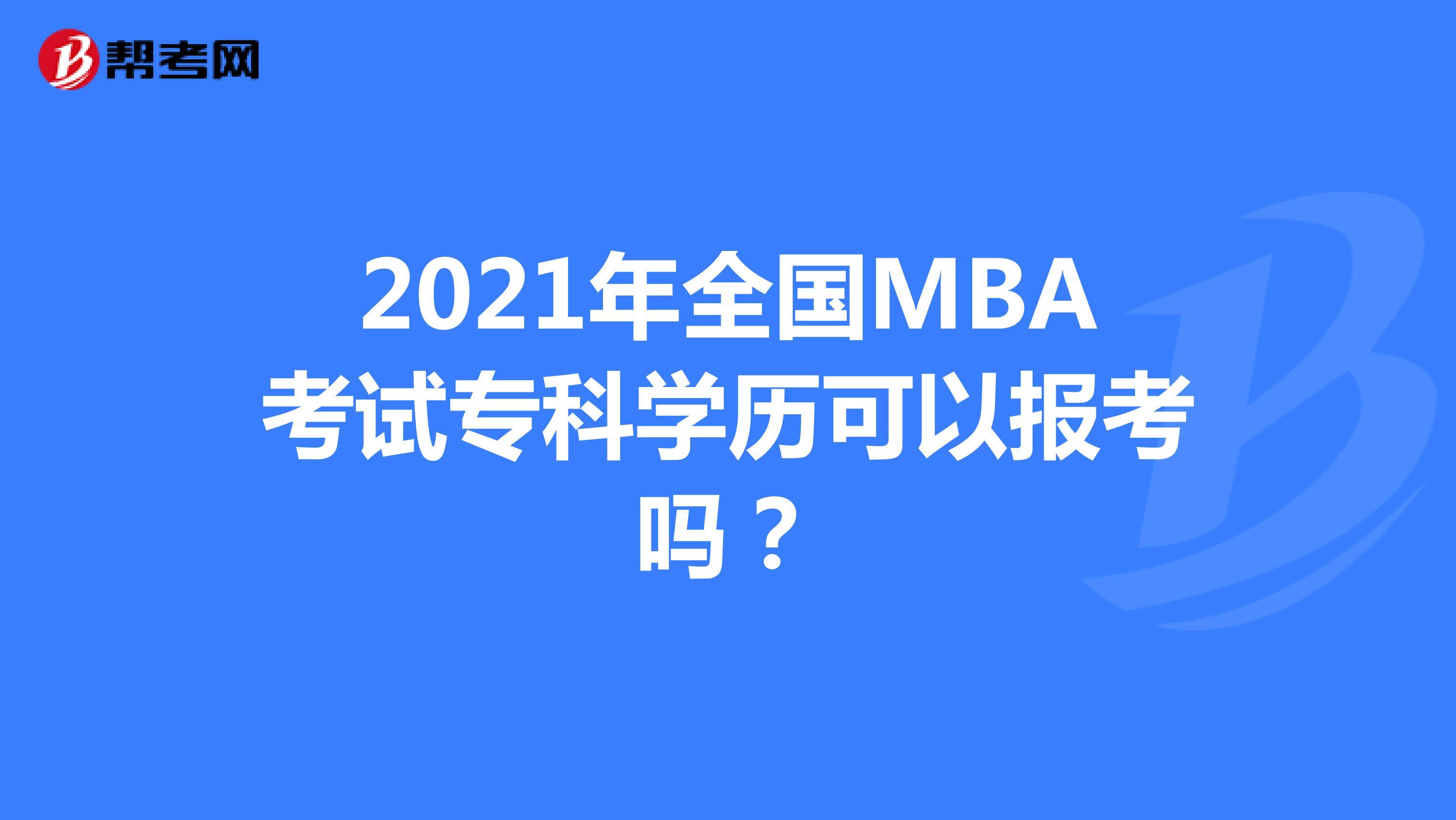 2021年全国MBA考试专科学历可以报考吗?