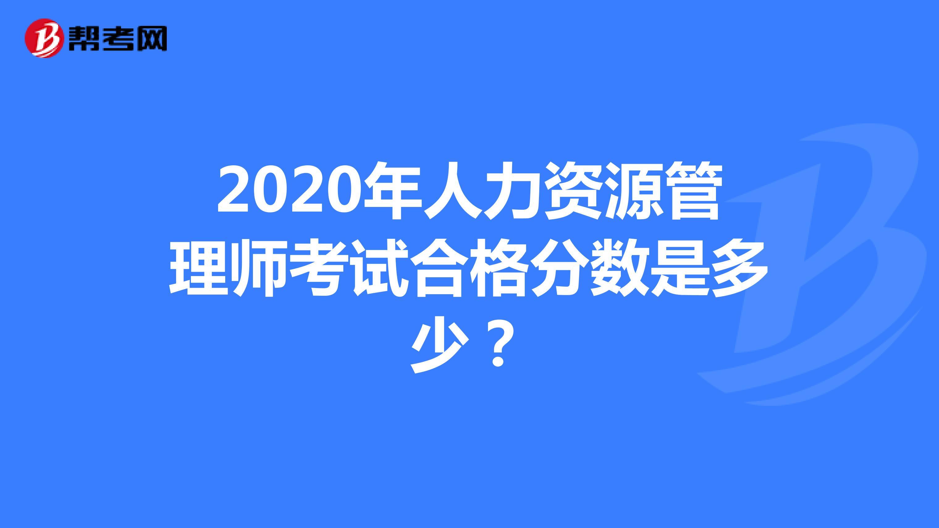 2020年人力资源管理师考试合格分数是多少?