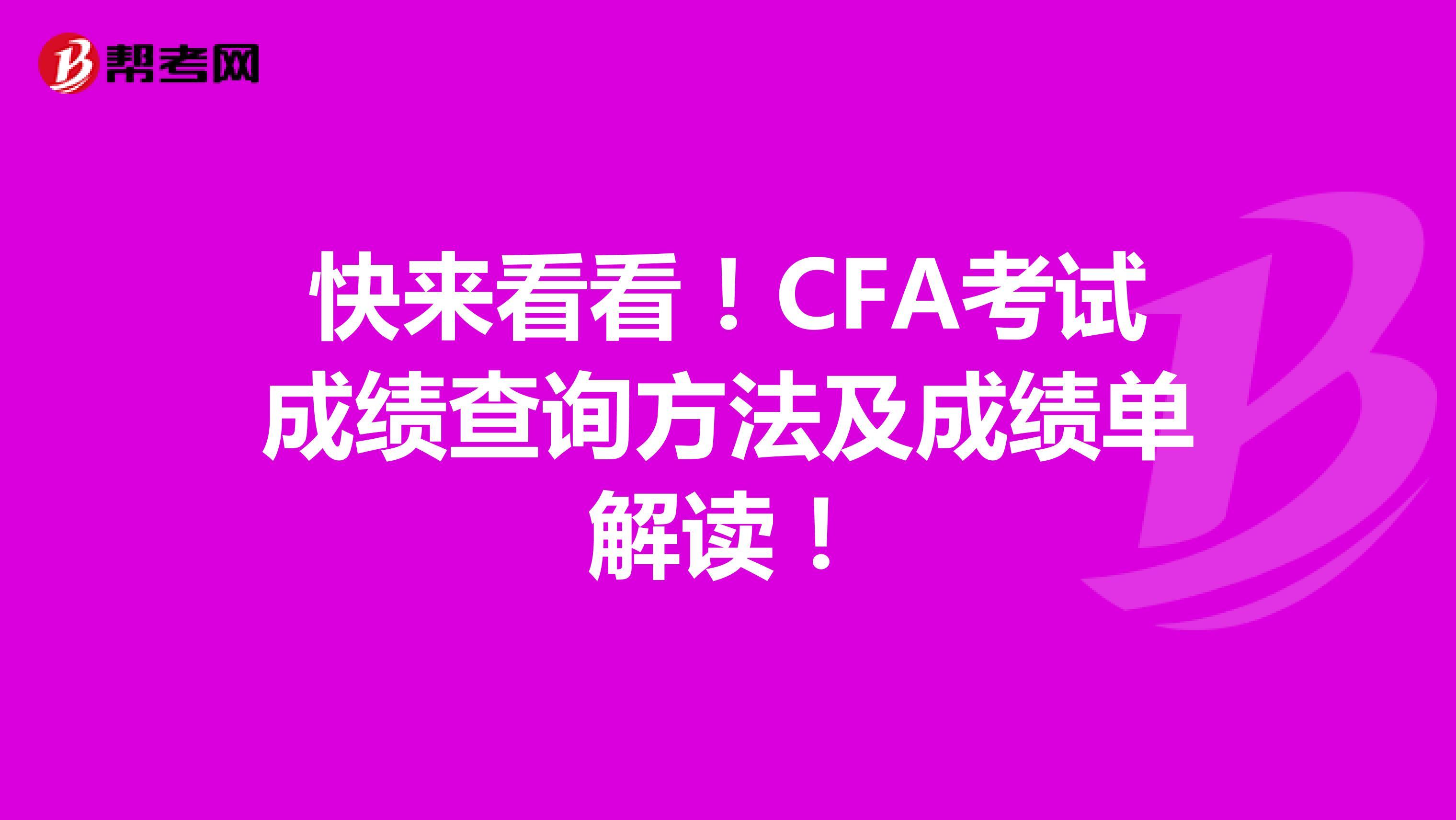 快來看看!CFA考試成績查詢方法及成績單解讀!