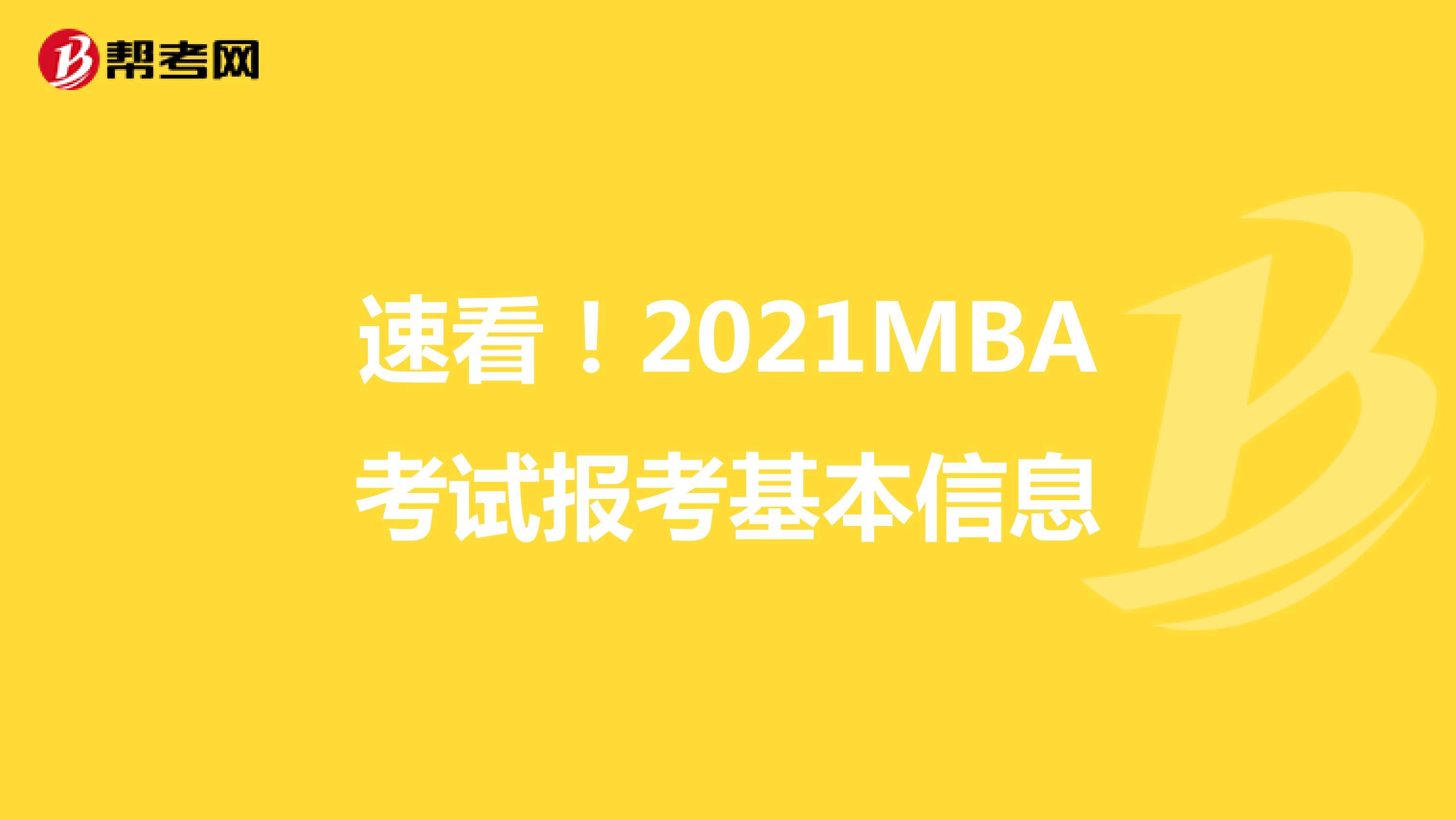 速看!2021MBA考試報考基本信息