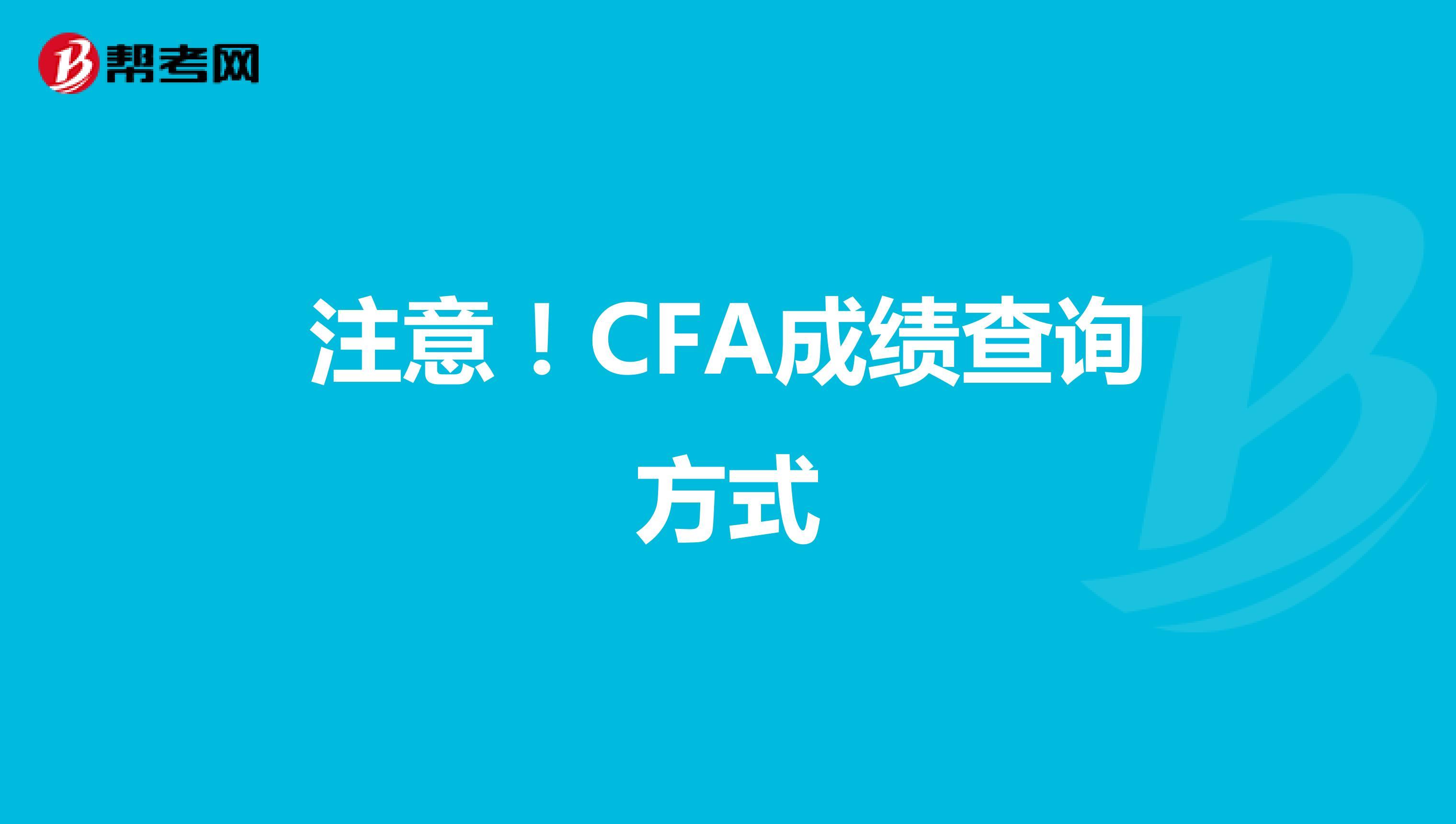 注意!CFA成绩查询方式