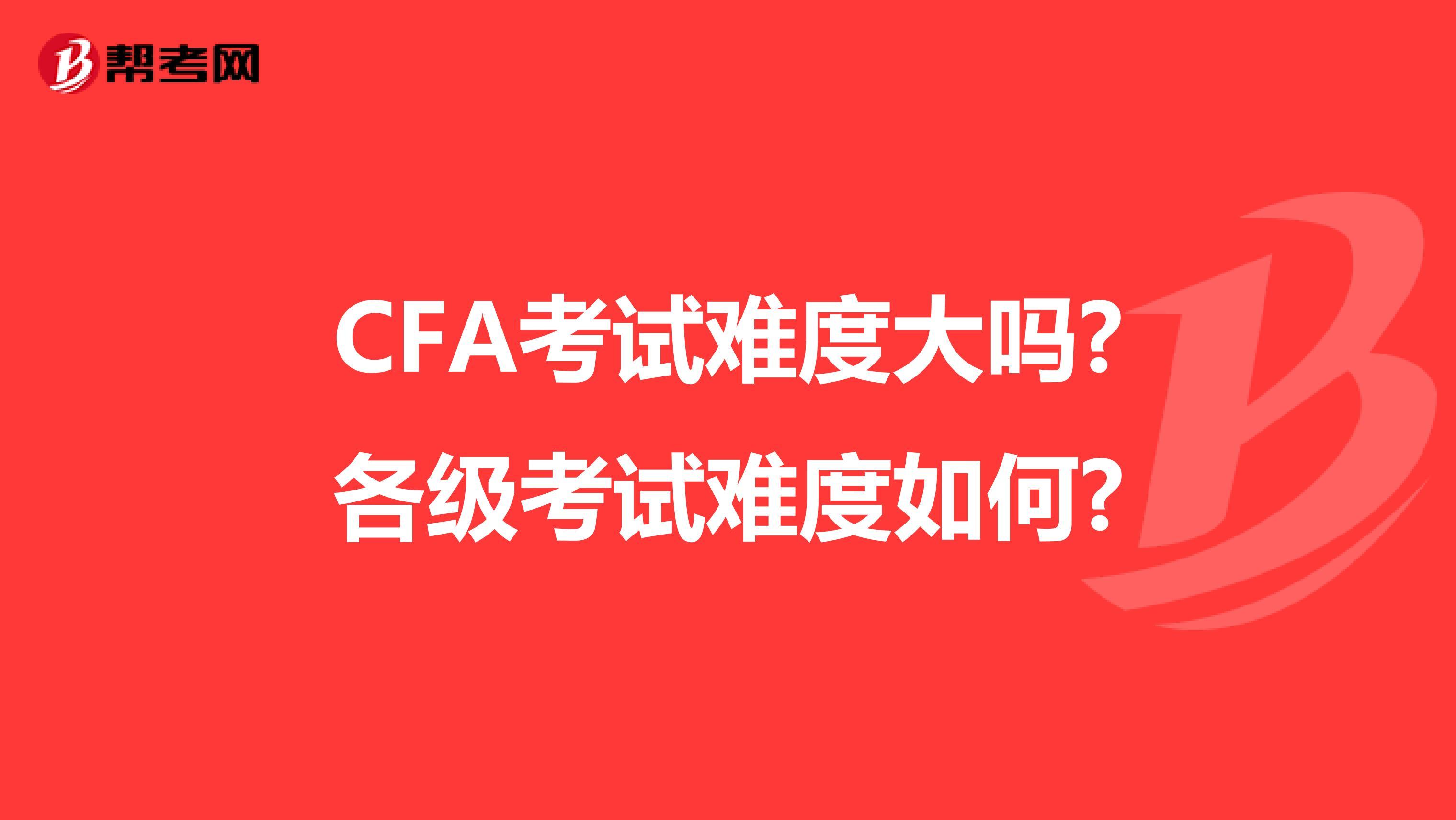 CFA考试难度大吗?各级考试难度如何?