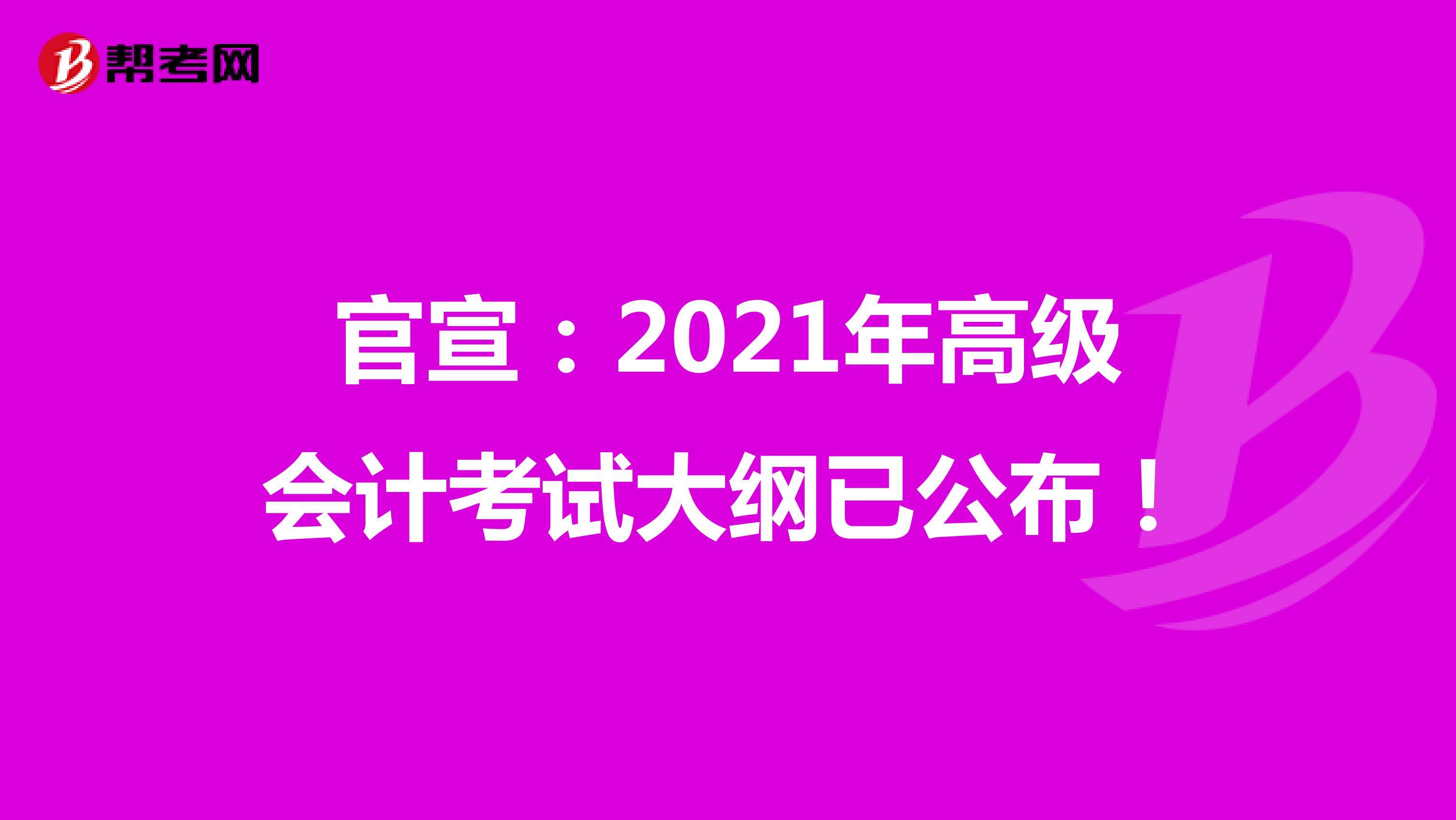 官宣:2021年高級會計考試大綱已公布!