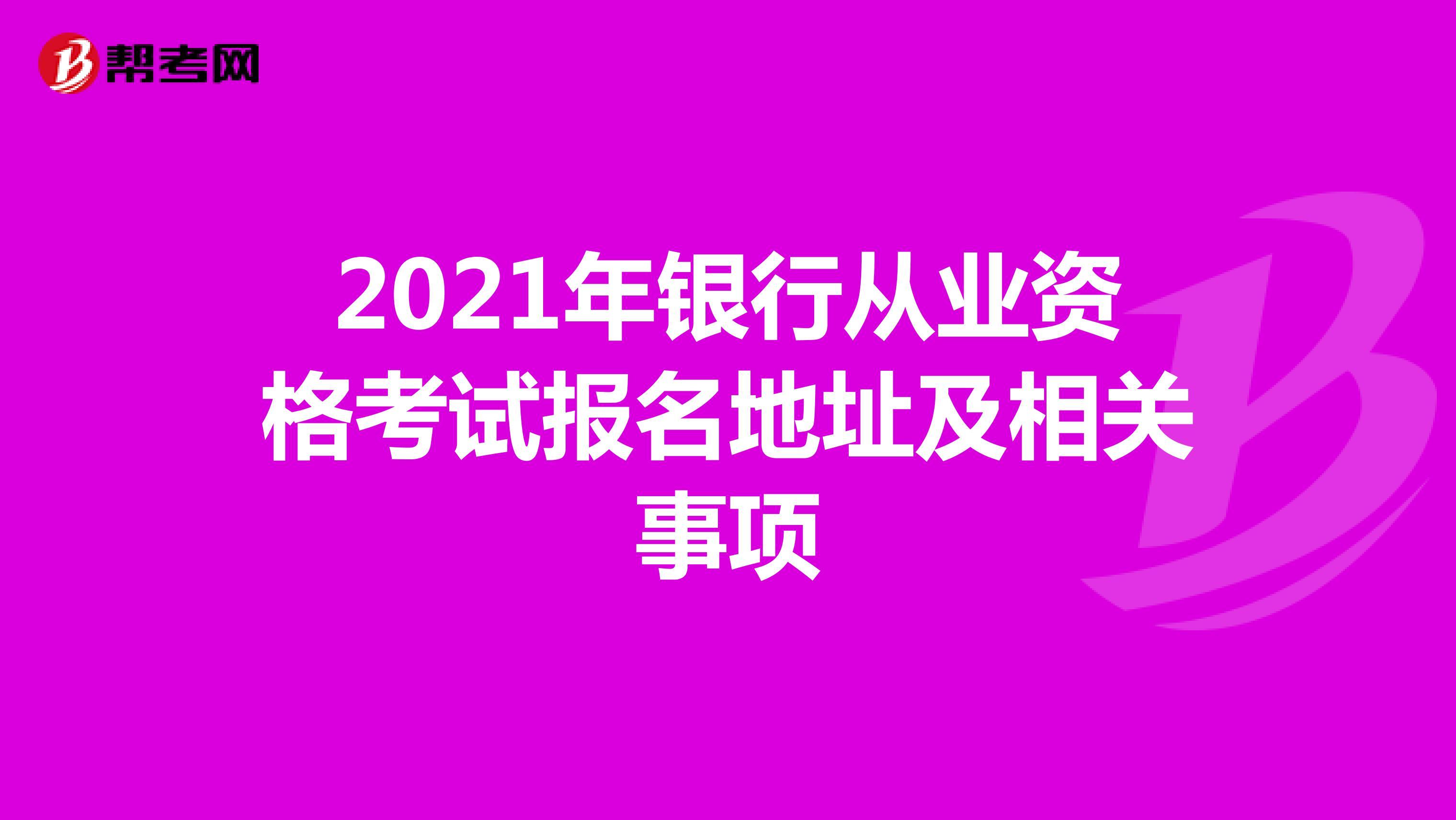 2021年银行从业资格考试报名地址及相关事项