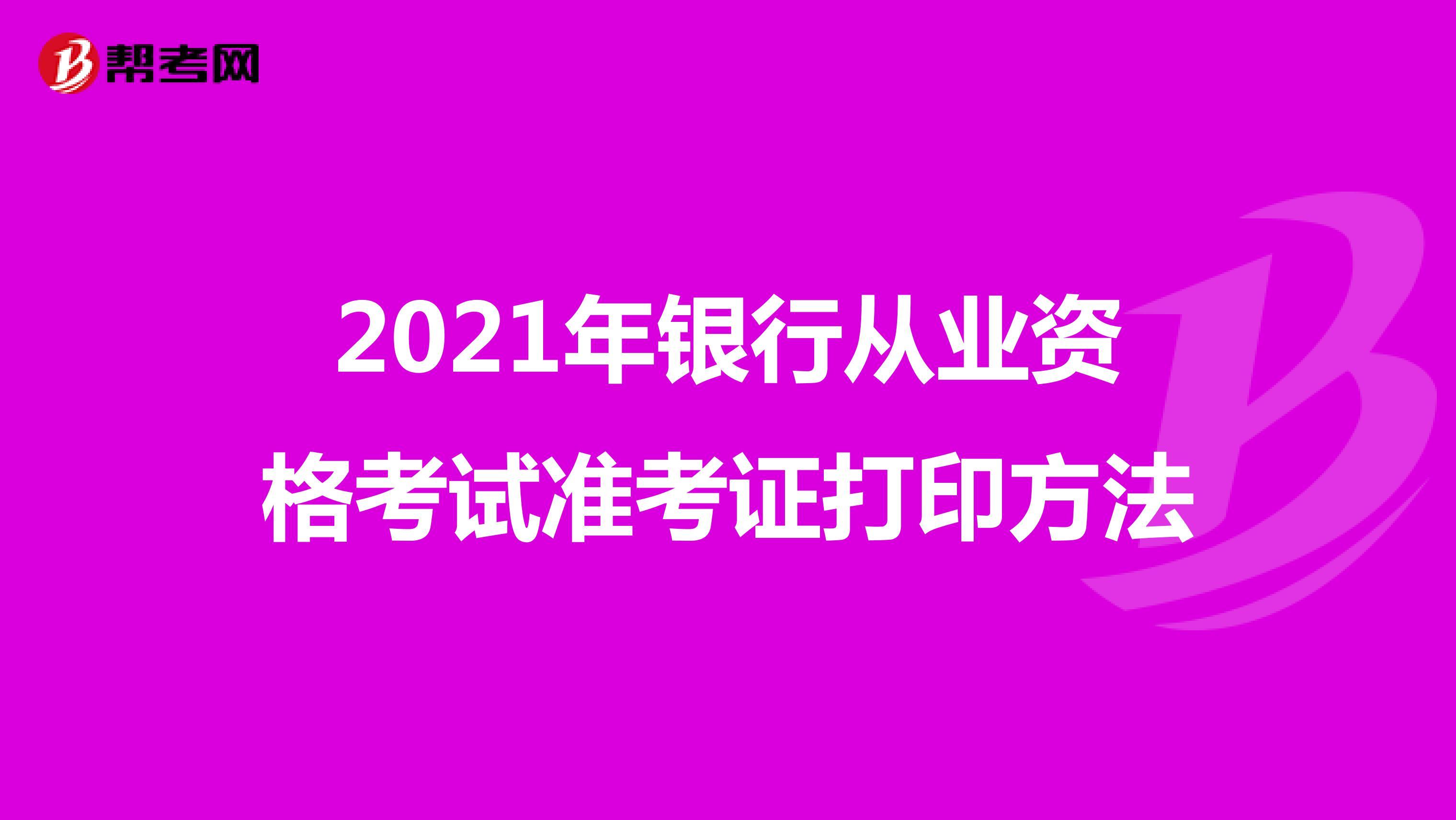 2021年银行从业资格考试准考证打印方法