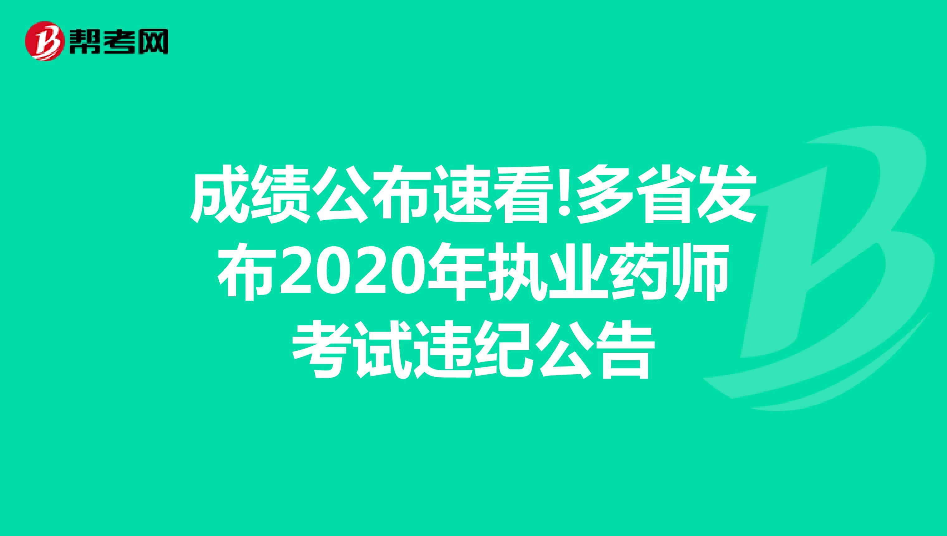 成绩公布速看!多省发布2020年执业药师考试违纪公告