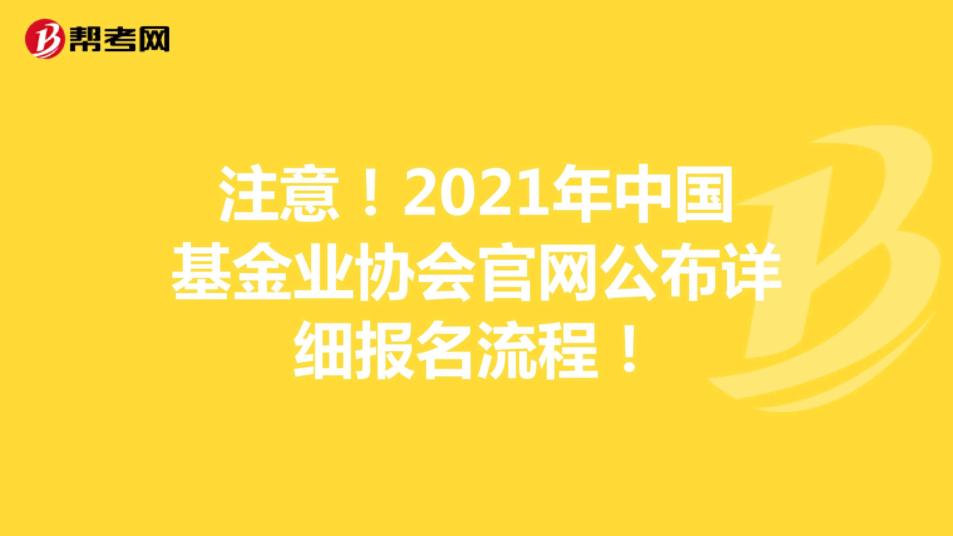 注意!2021年中国基金业协会官网公布详细报名流程!