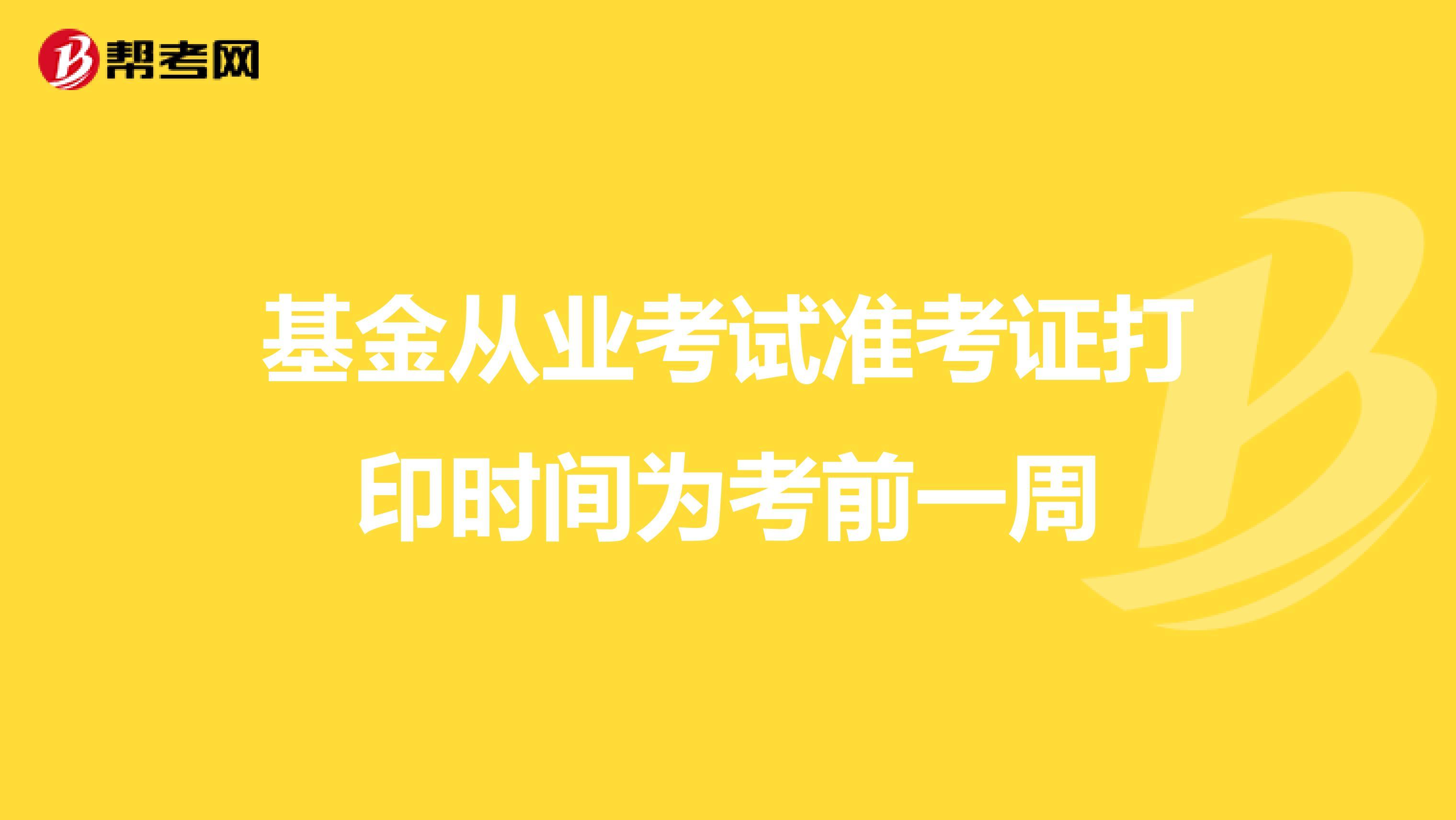 2021年3月27日基金从业考试准考证打印时间:3月22日-3月27日