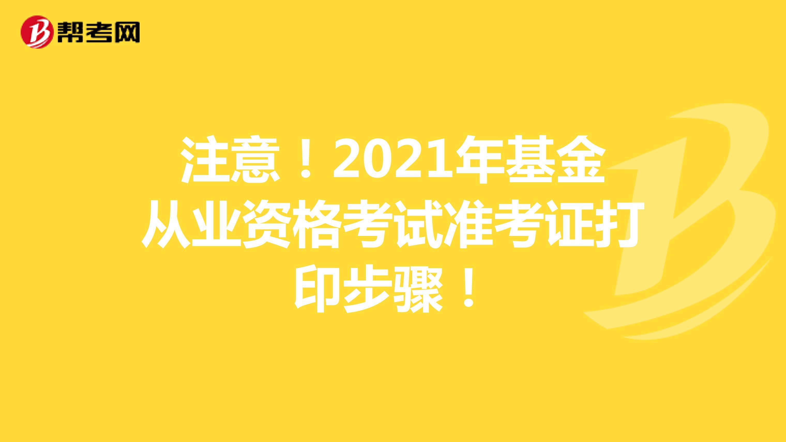 注意!2021年基金从业资格考试准考证打印步骤!