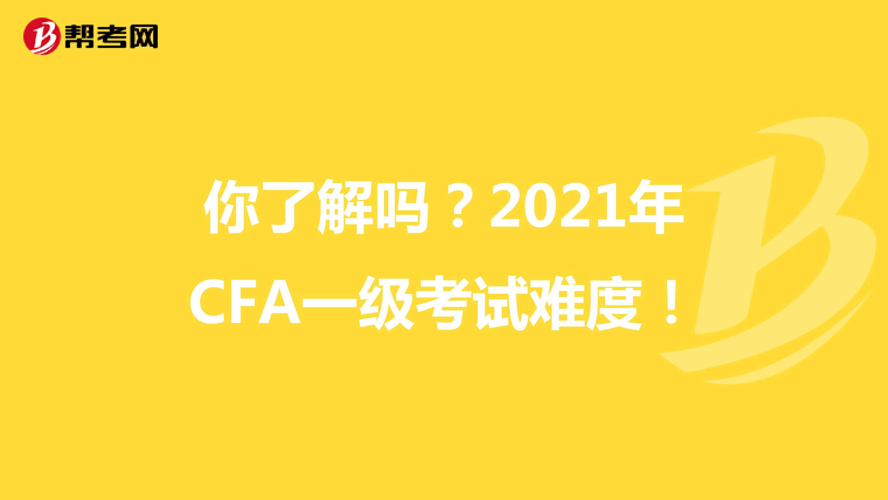 你了解嗎?2021年CFA一級考試難度!