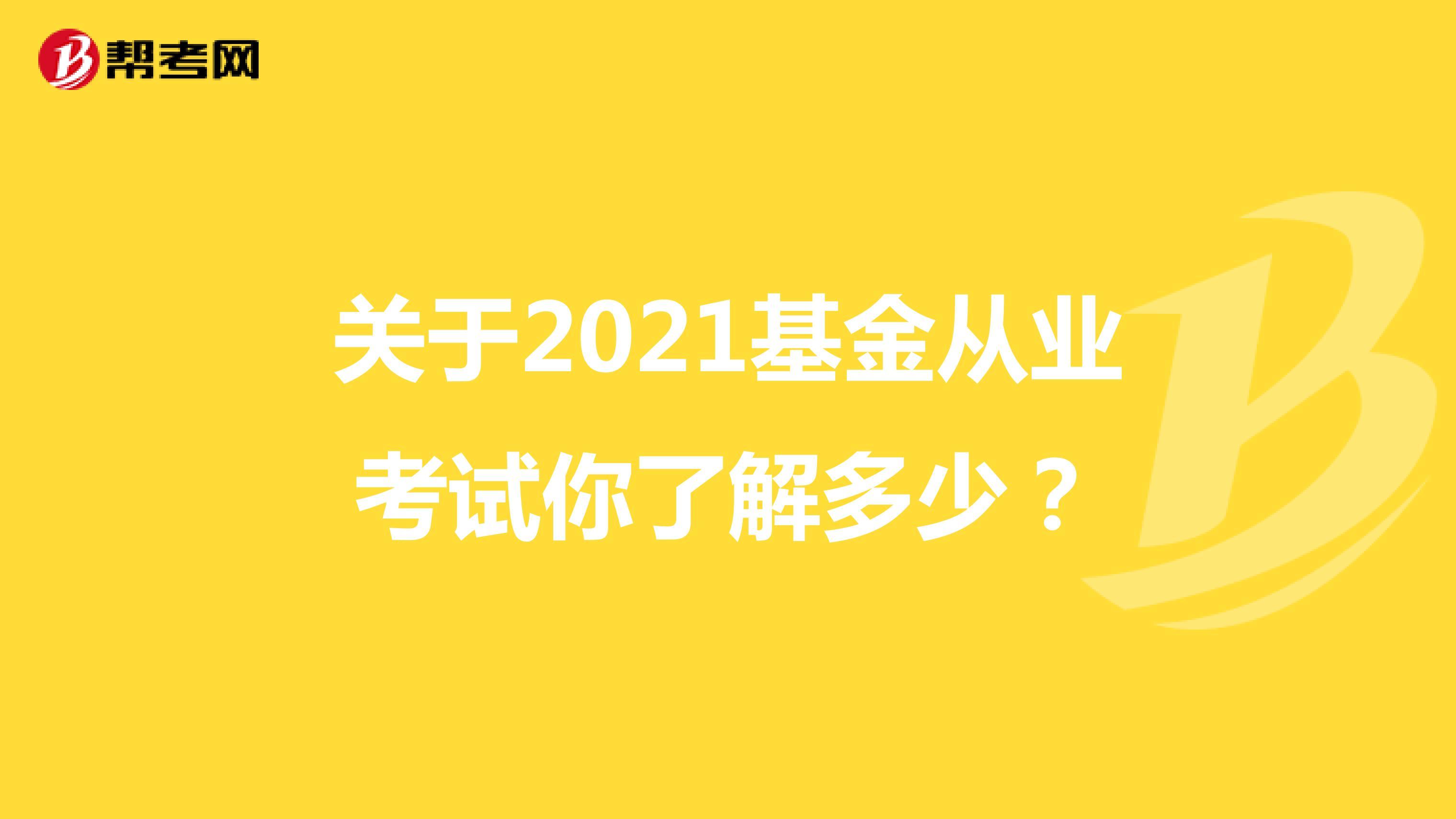 关于2021基金从业考试你了解多少?