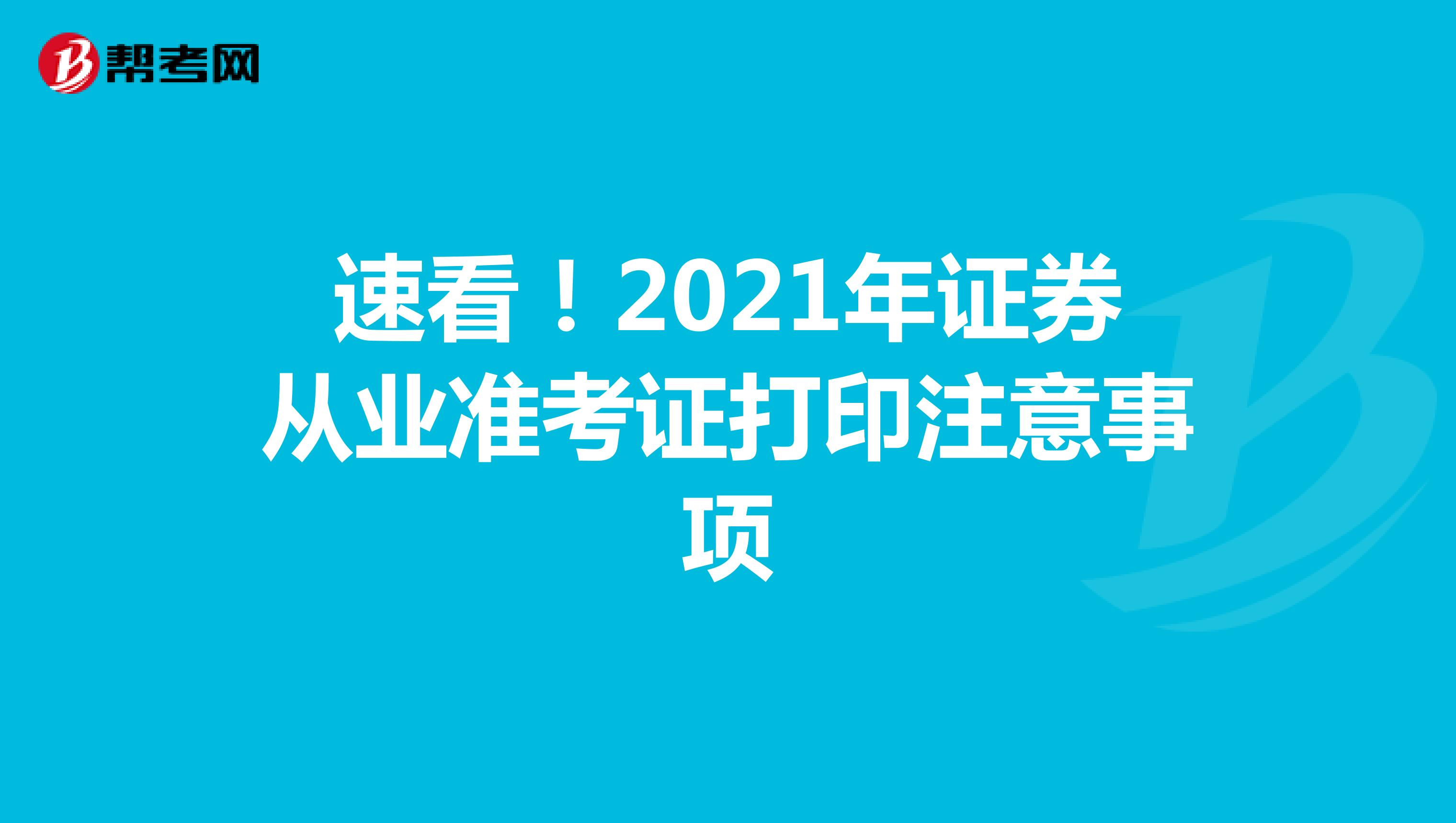 速看!2021年证券从业准考证打印注意事项