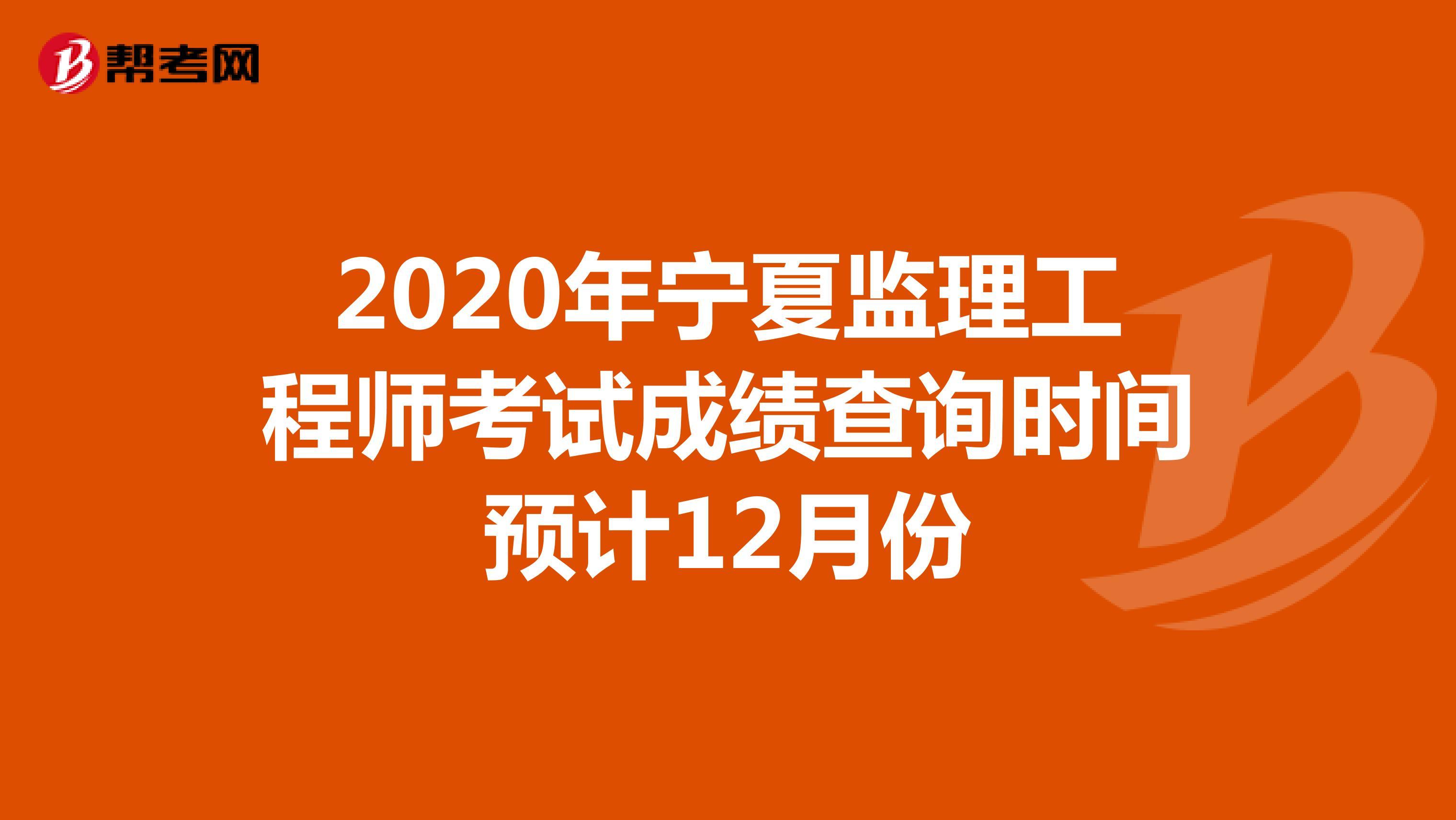 2020年宁夏监理工程师考试成绩查询时间预计12月份