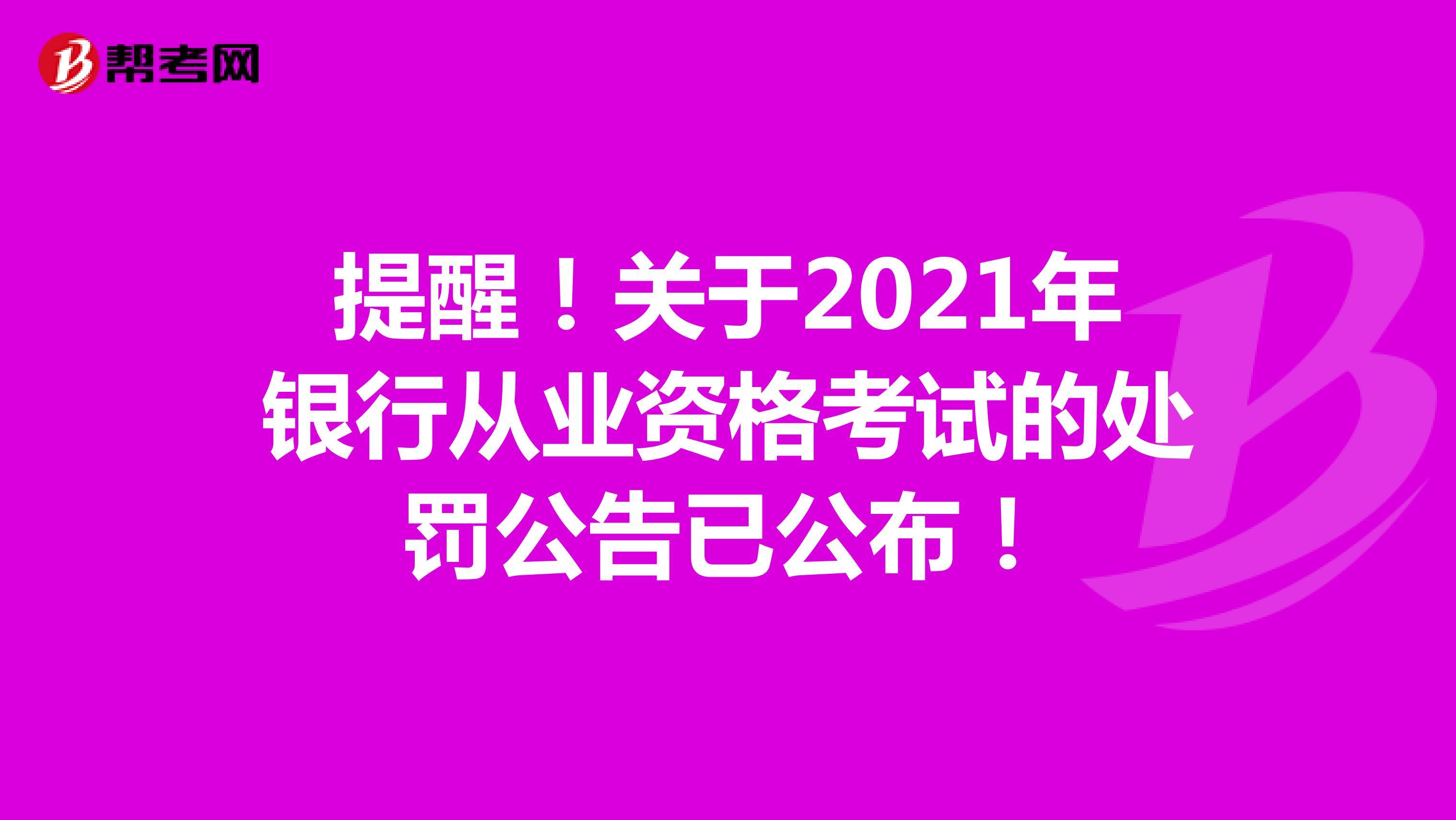 提醒!关于2021年银行从业资格考试的处罚公告已公布!