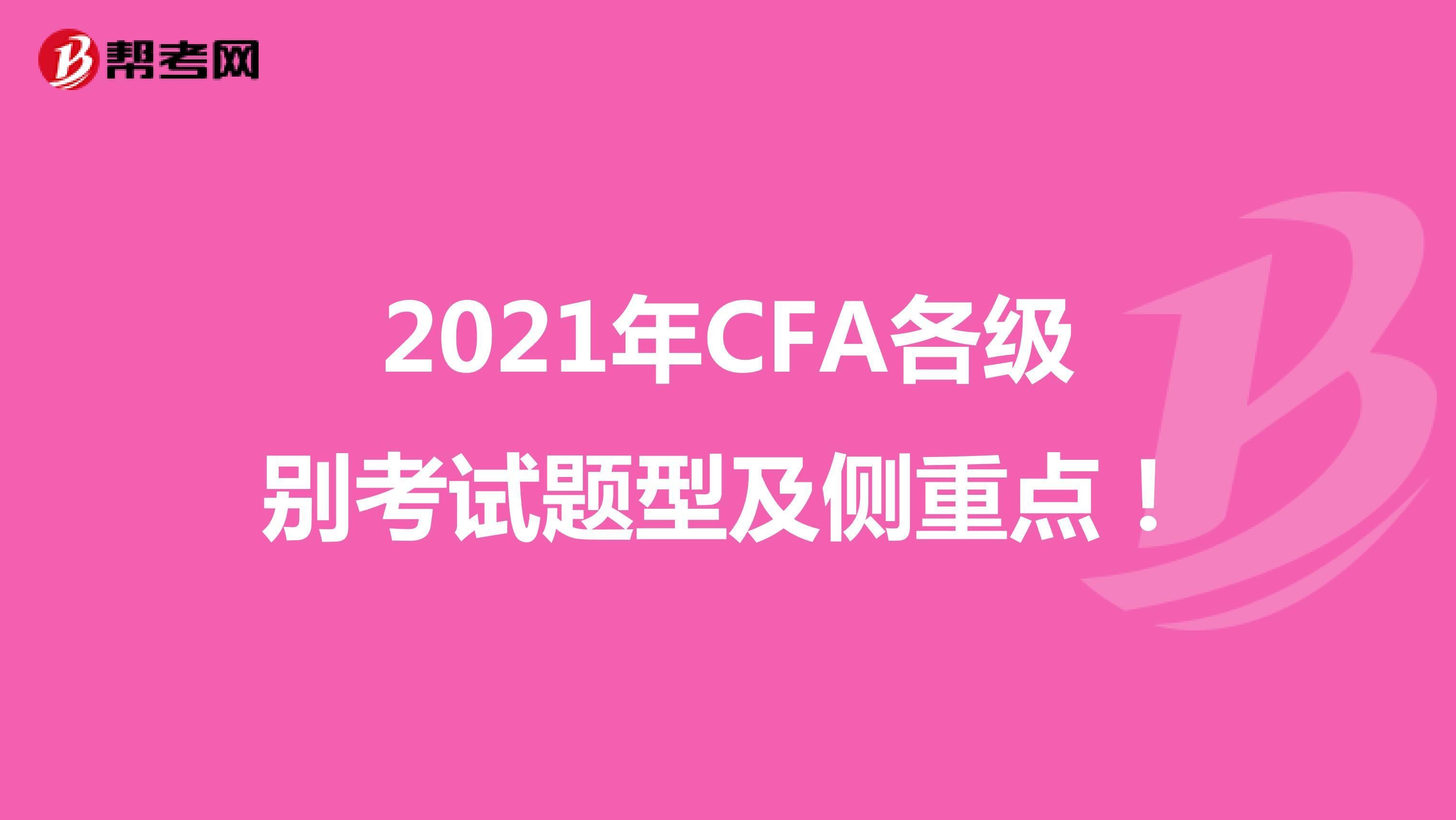2021年CFA各级别考试题型及侧重点!