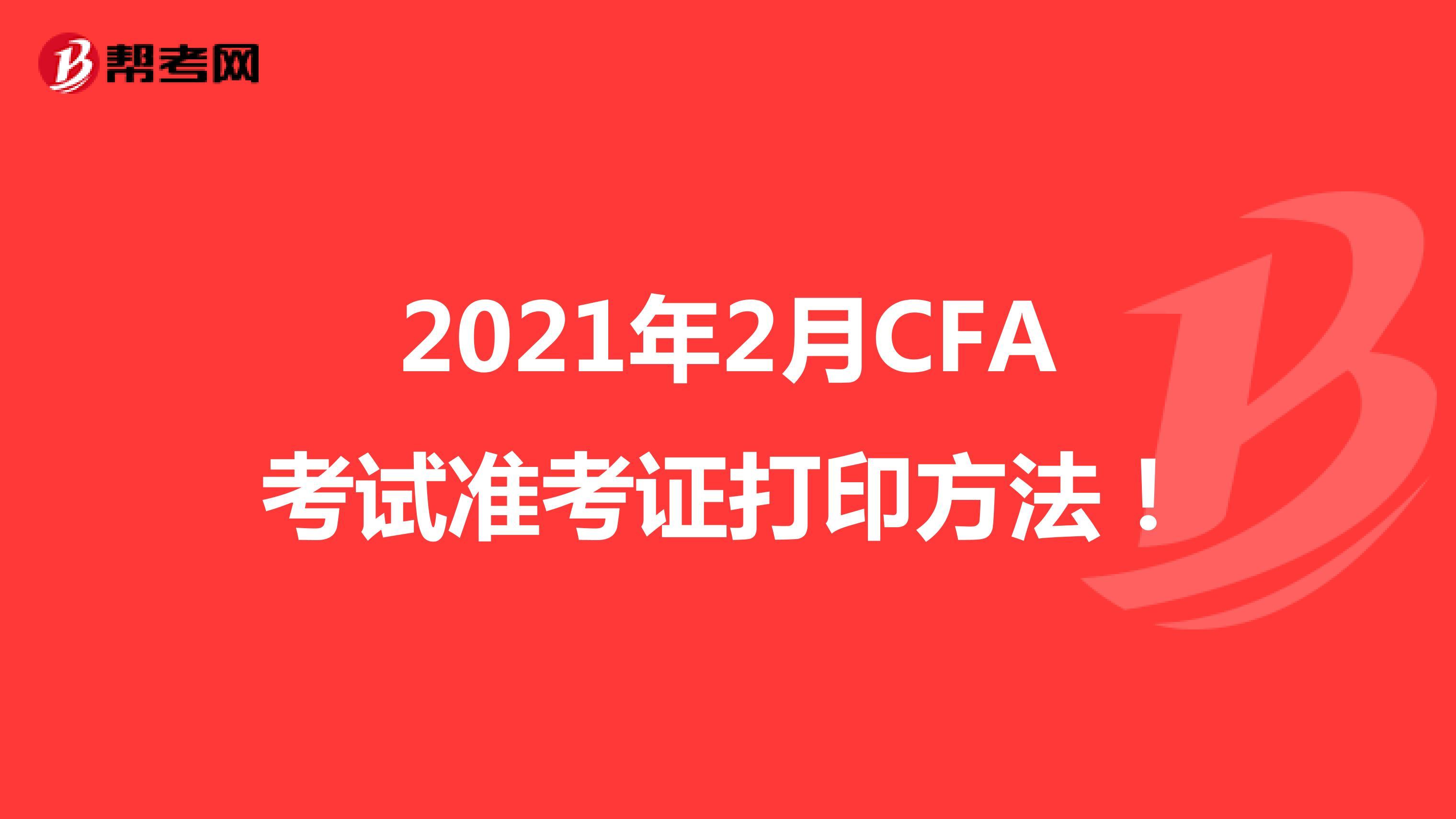 2021年2月CFA考試準考證打印方法!