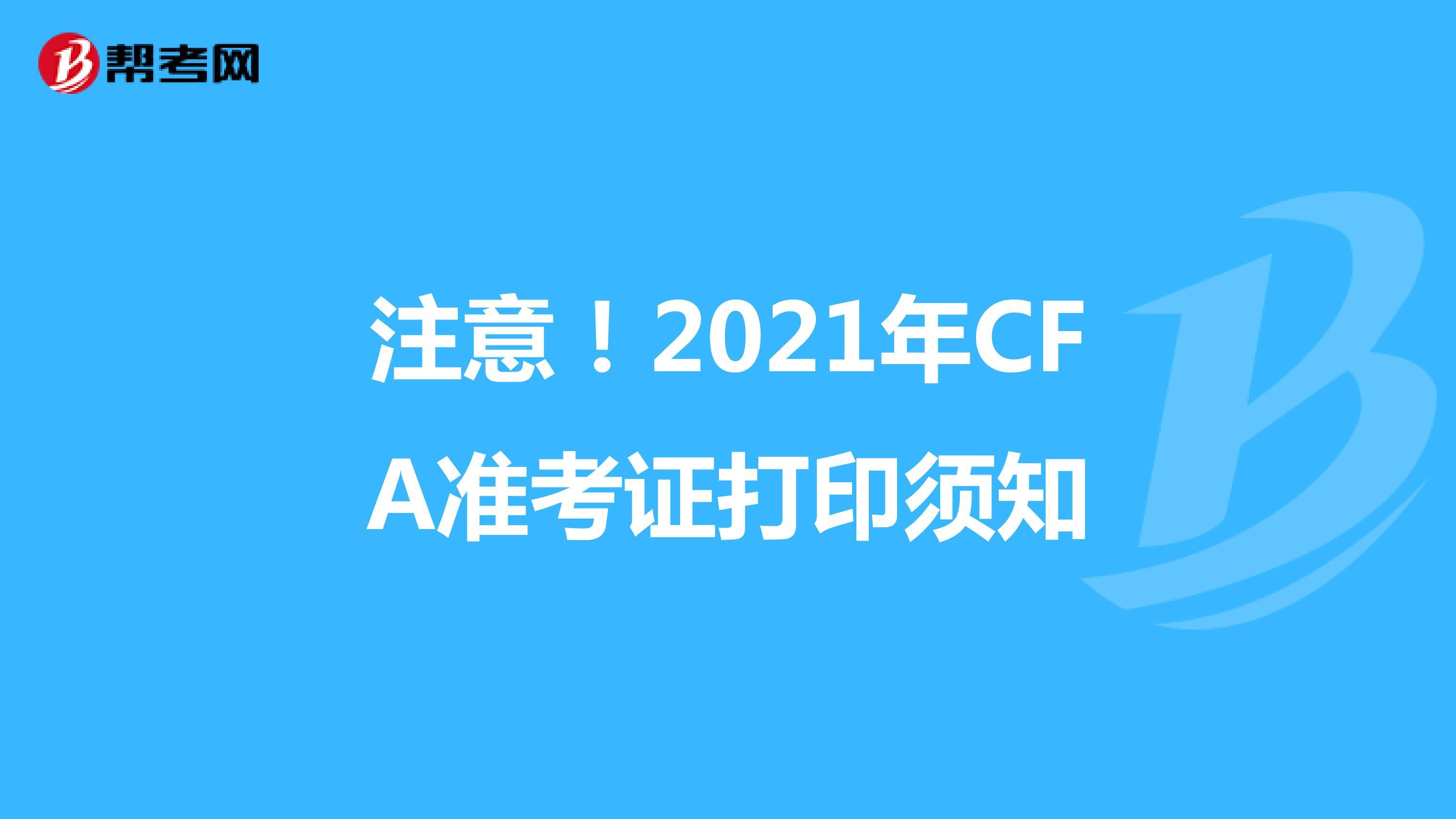 注意!2021年CFA準考證打印須知