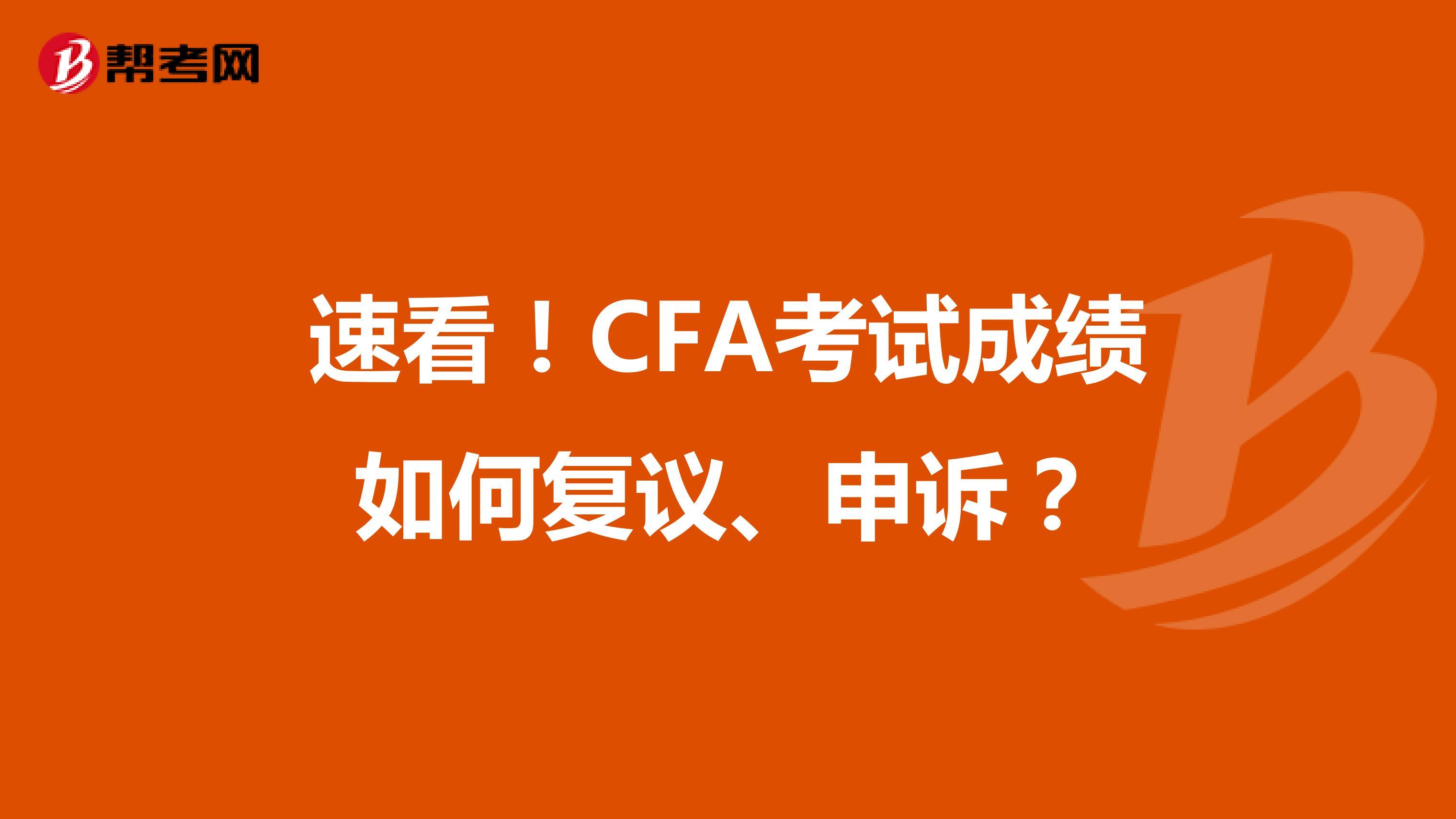 速看!CFA考试成绩如何复议、申诉?