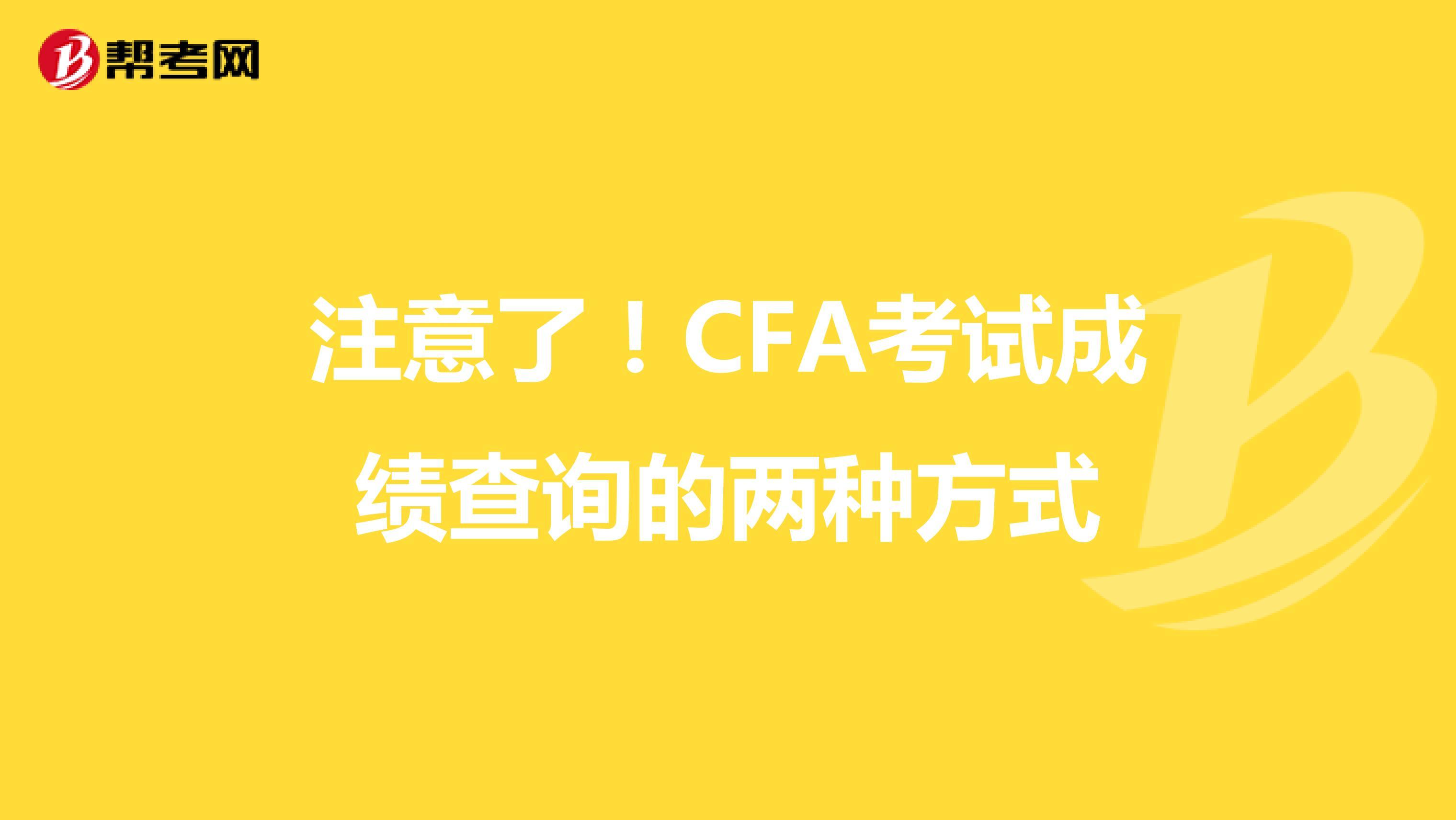 注意了!CFA考试成绩查询的两种方式