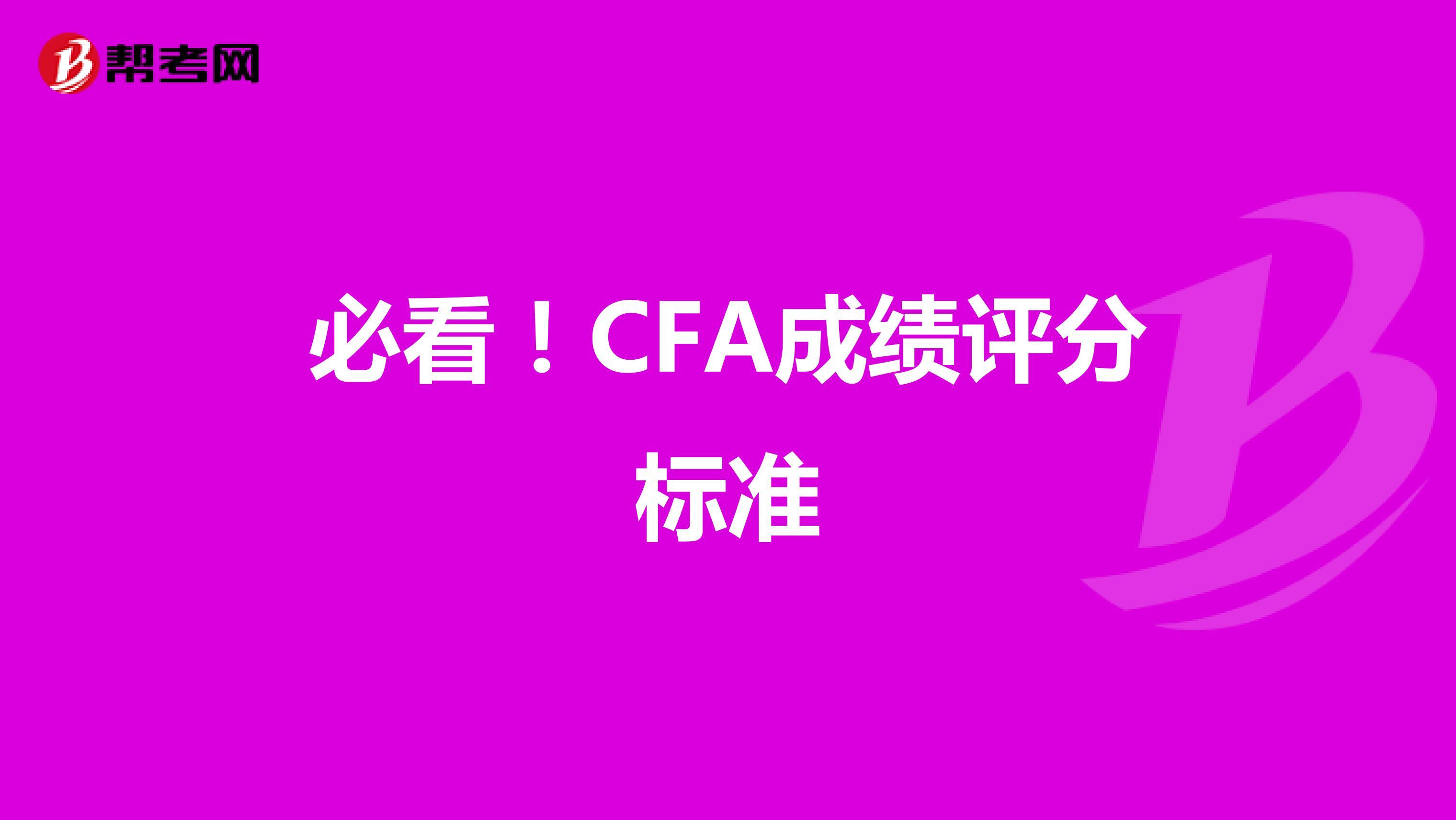 必看!CFA成绩评分标准