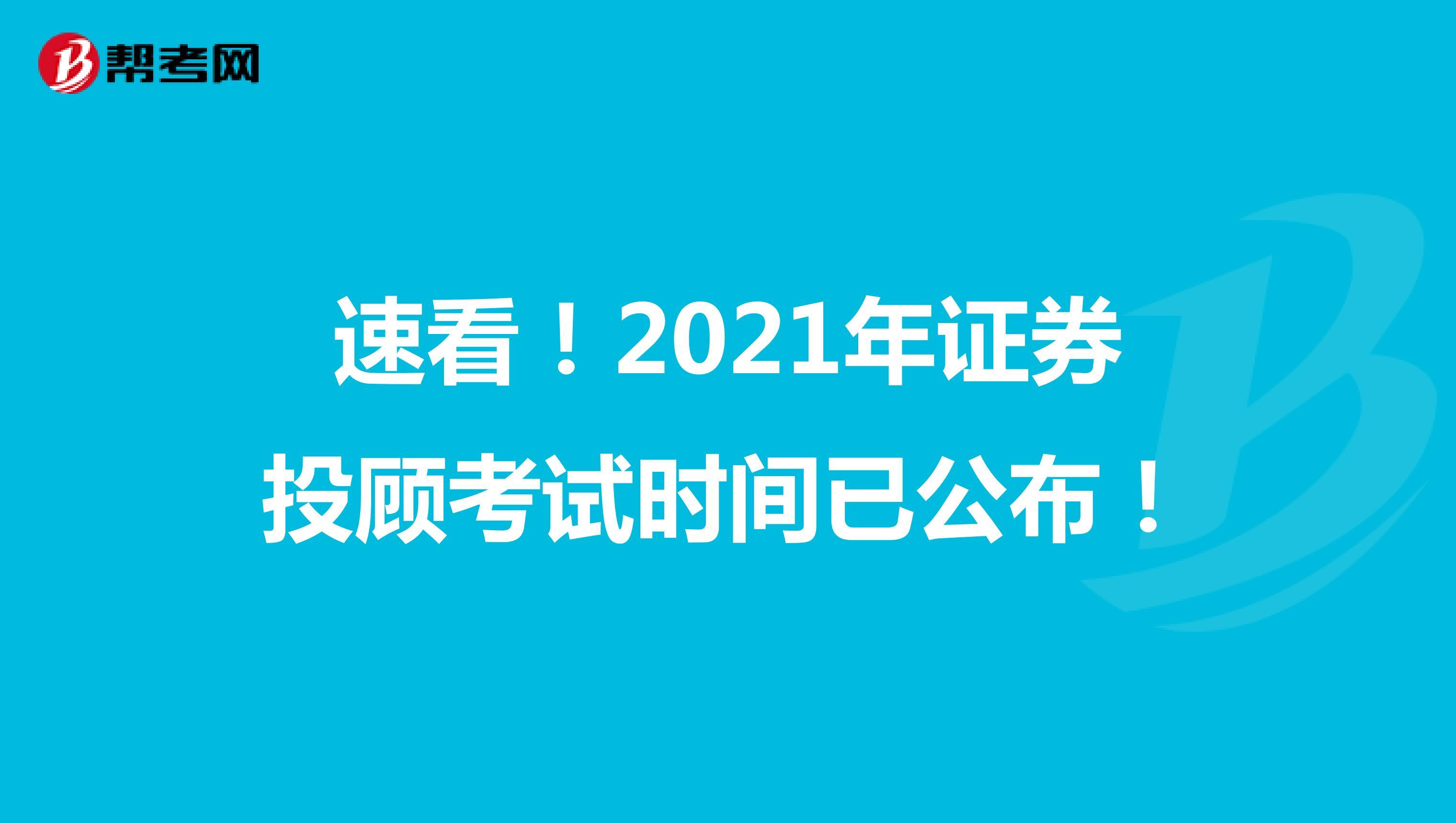 速看!2021年证券投顾考试时间已公布!