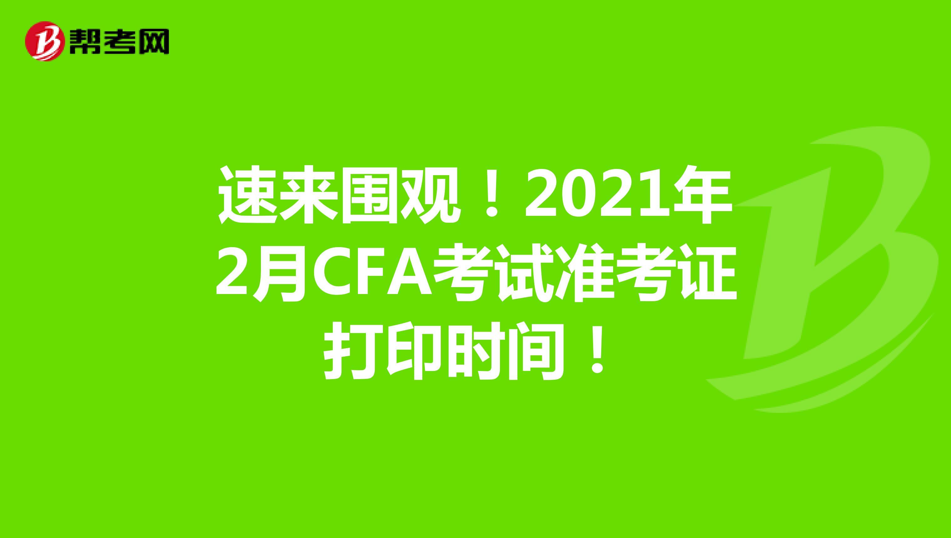 速來圍觀!2021年2月CFA考試準考證打印時間!