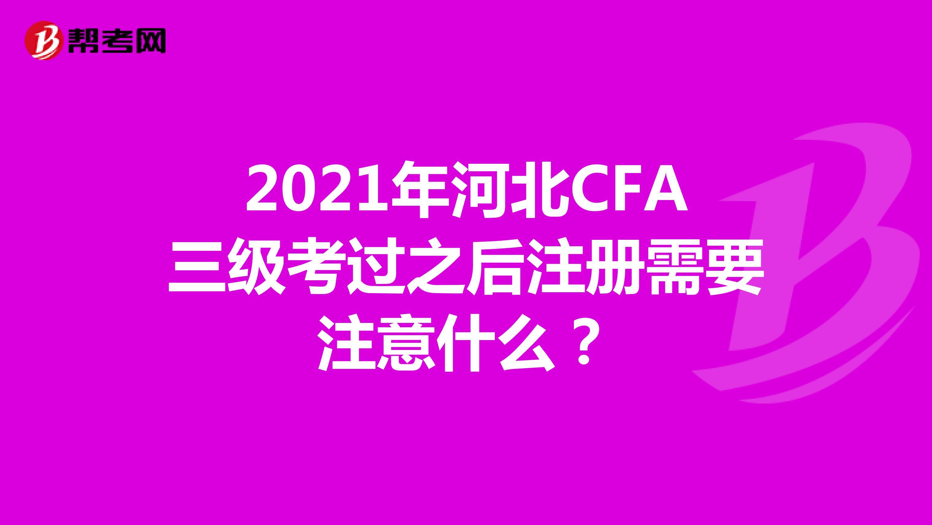 2021年河北CFA三级考过之后注册需要注意什么?