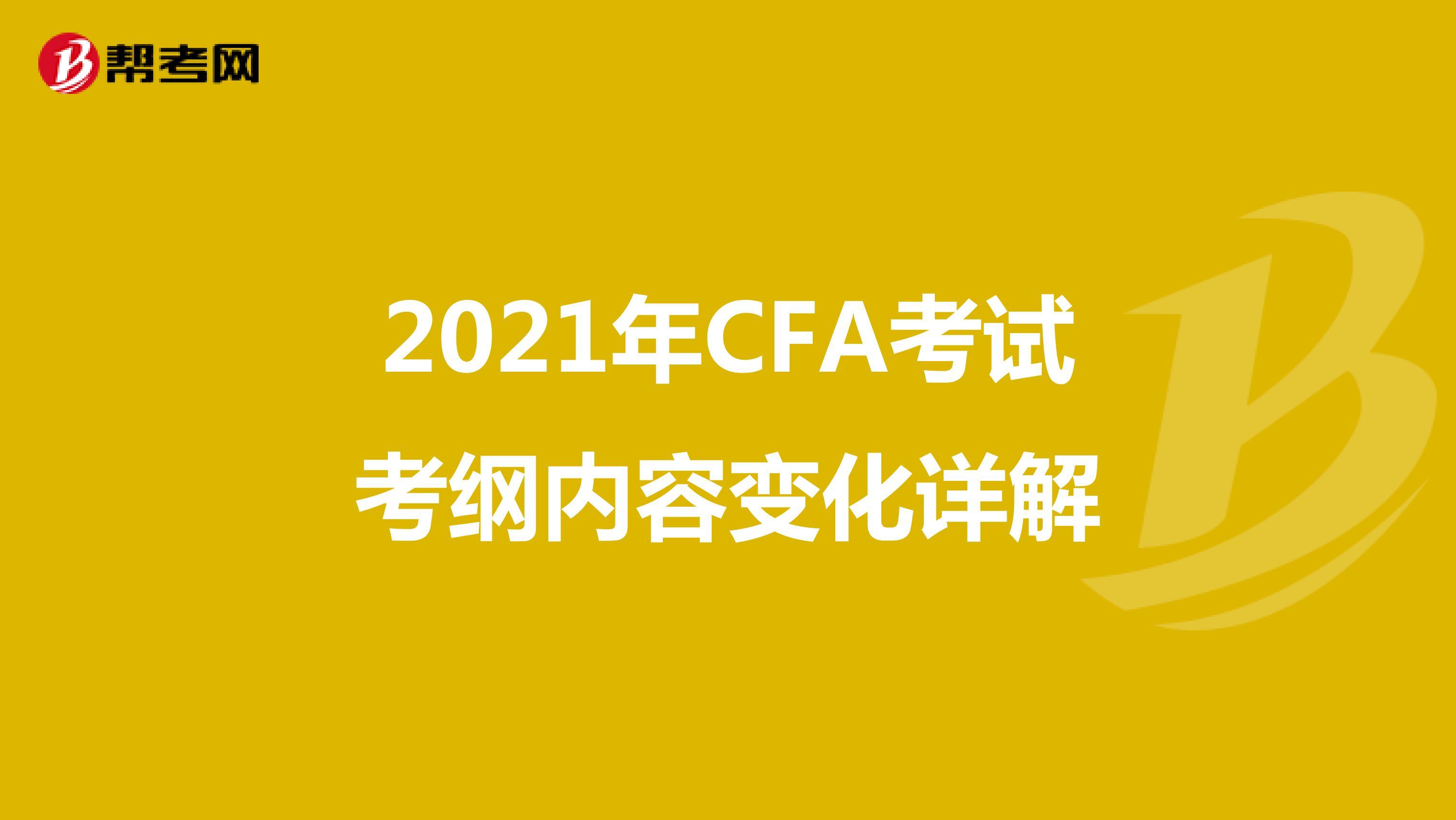 2021年CFA考试考纲内容变化详解