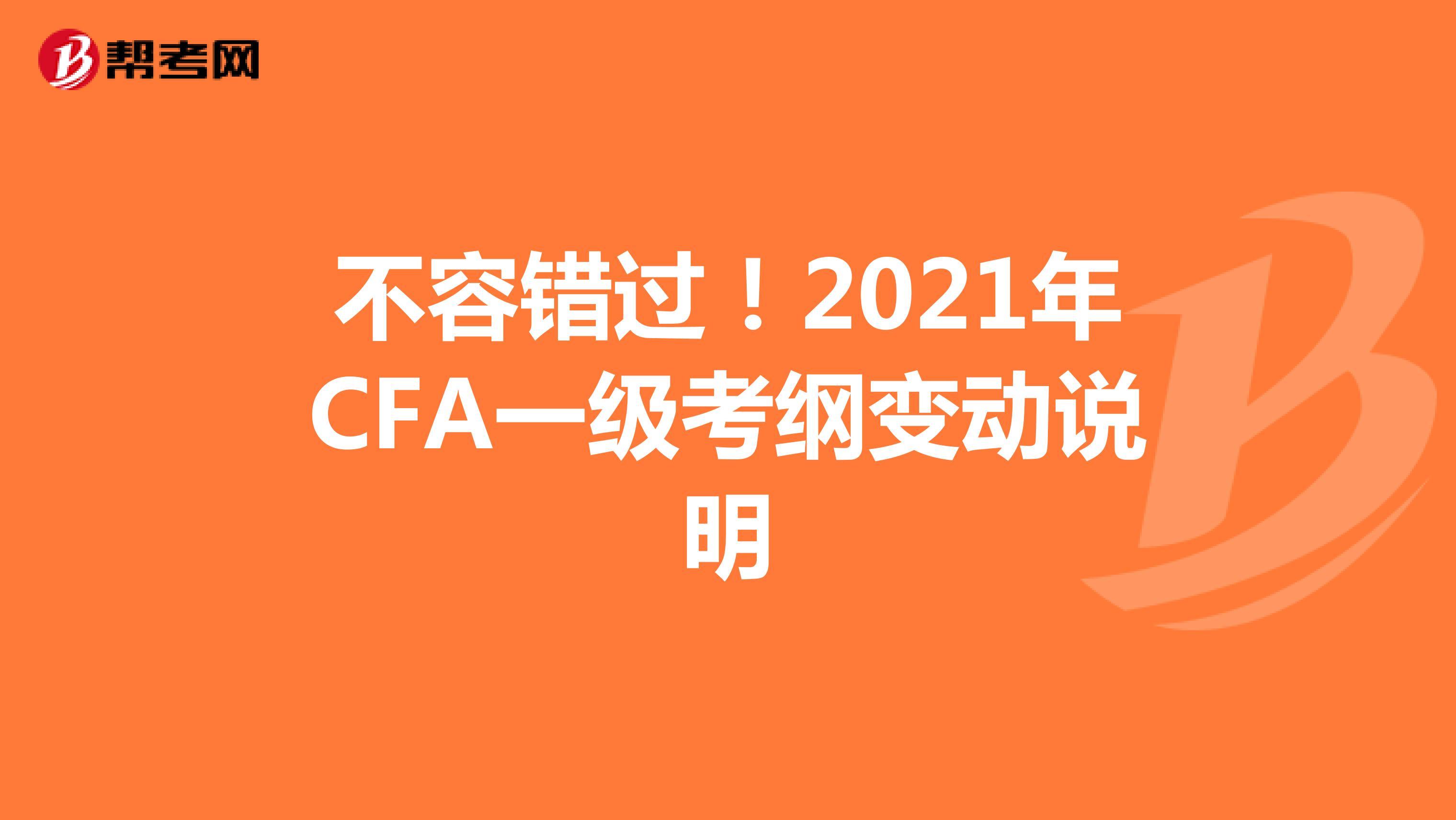 不容错过!2021年CFA一级考纲变动说明