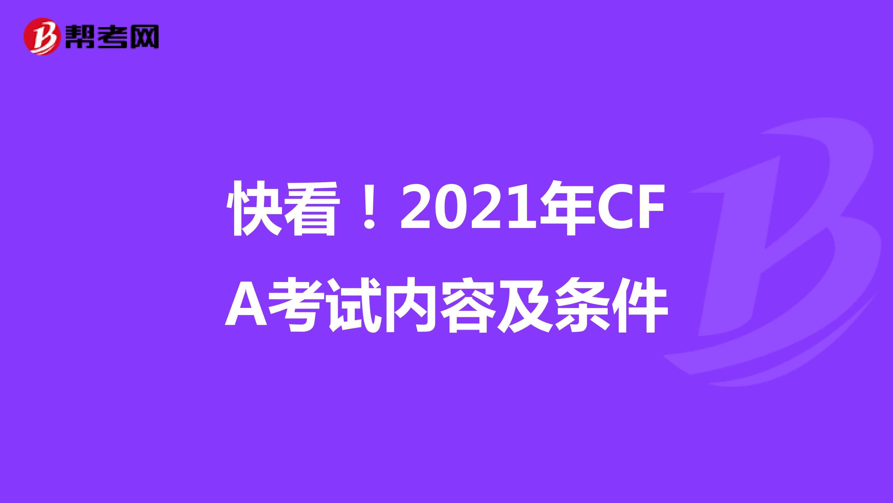快看!2021年CFA考试内容及条件
