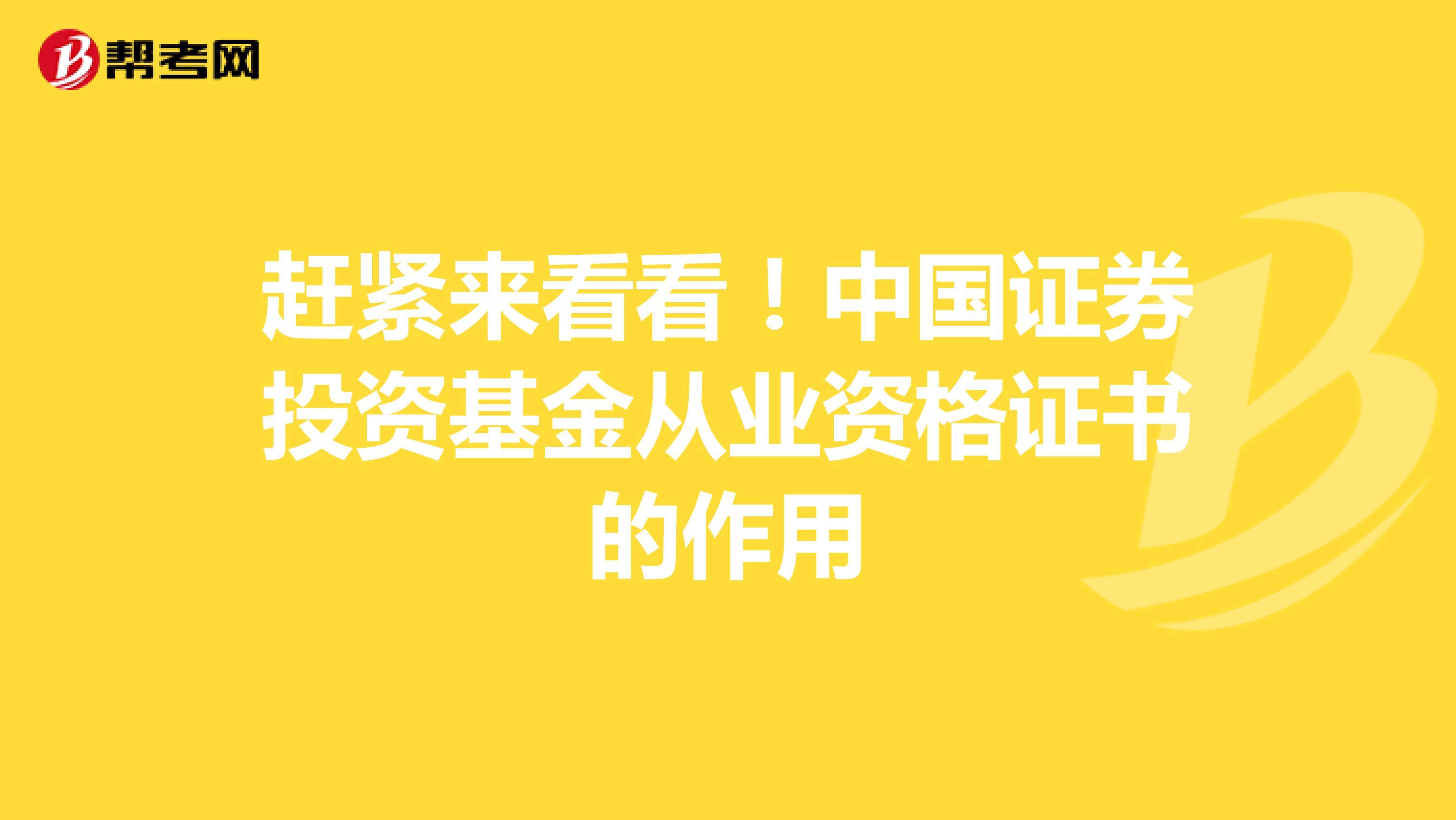 赶紧来看看!中国证券投资基金从业资格证书的作用