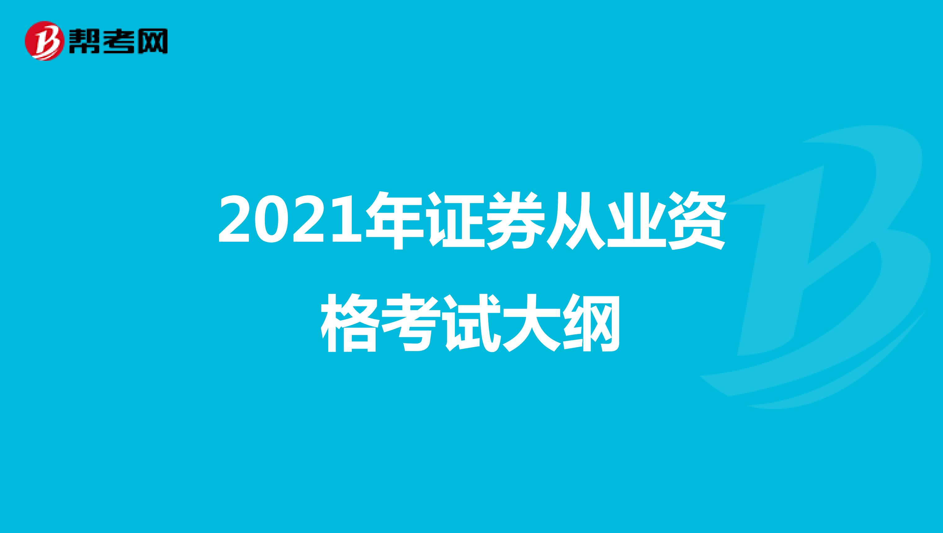 2021年證券從業資格考試大綱