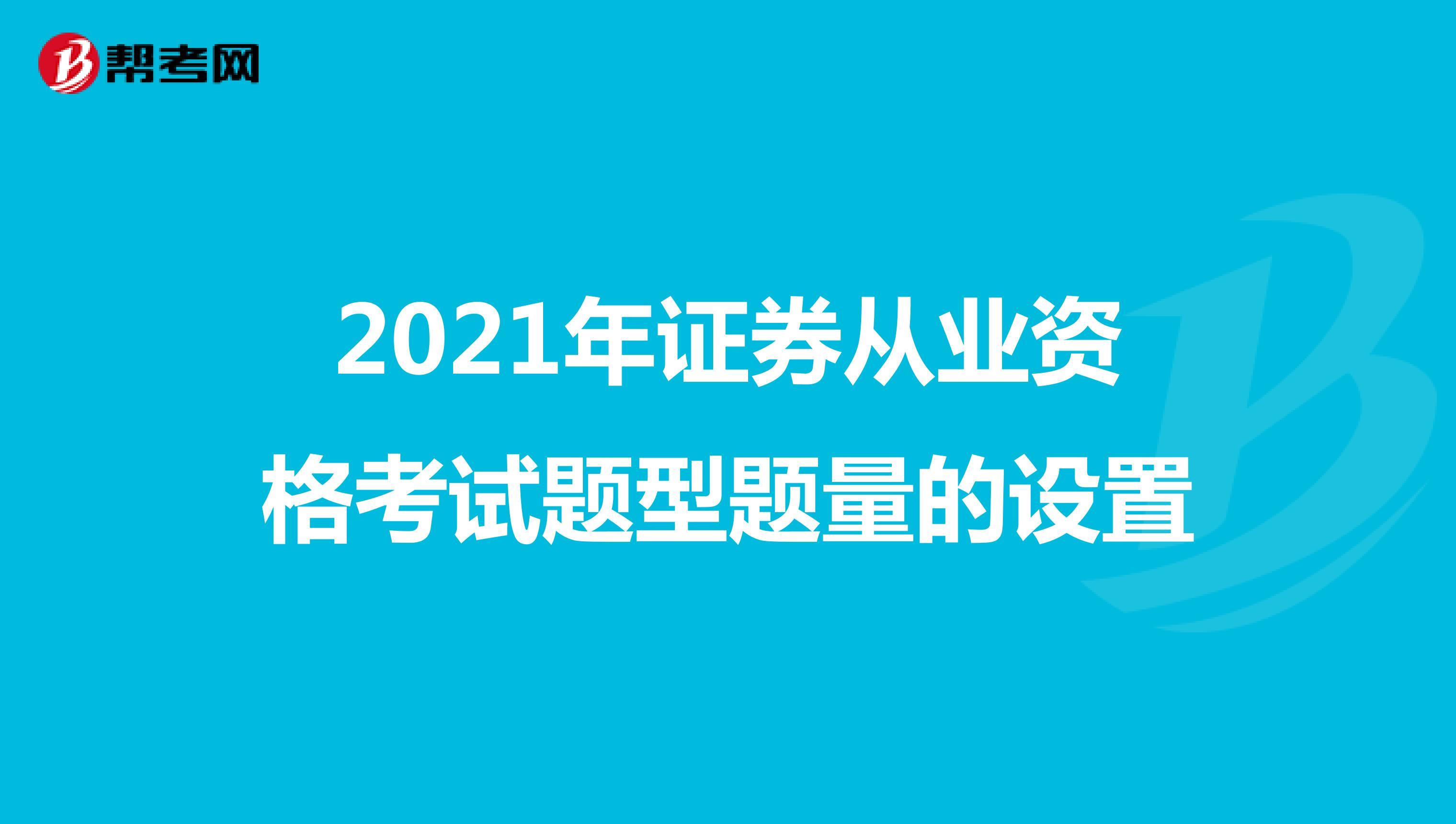 2021年證券從業資格考試題型題量的設置