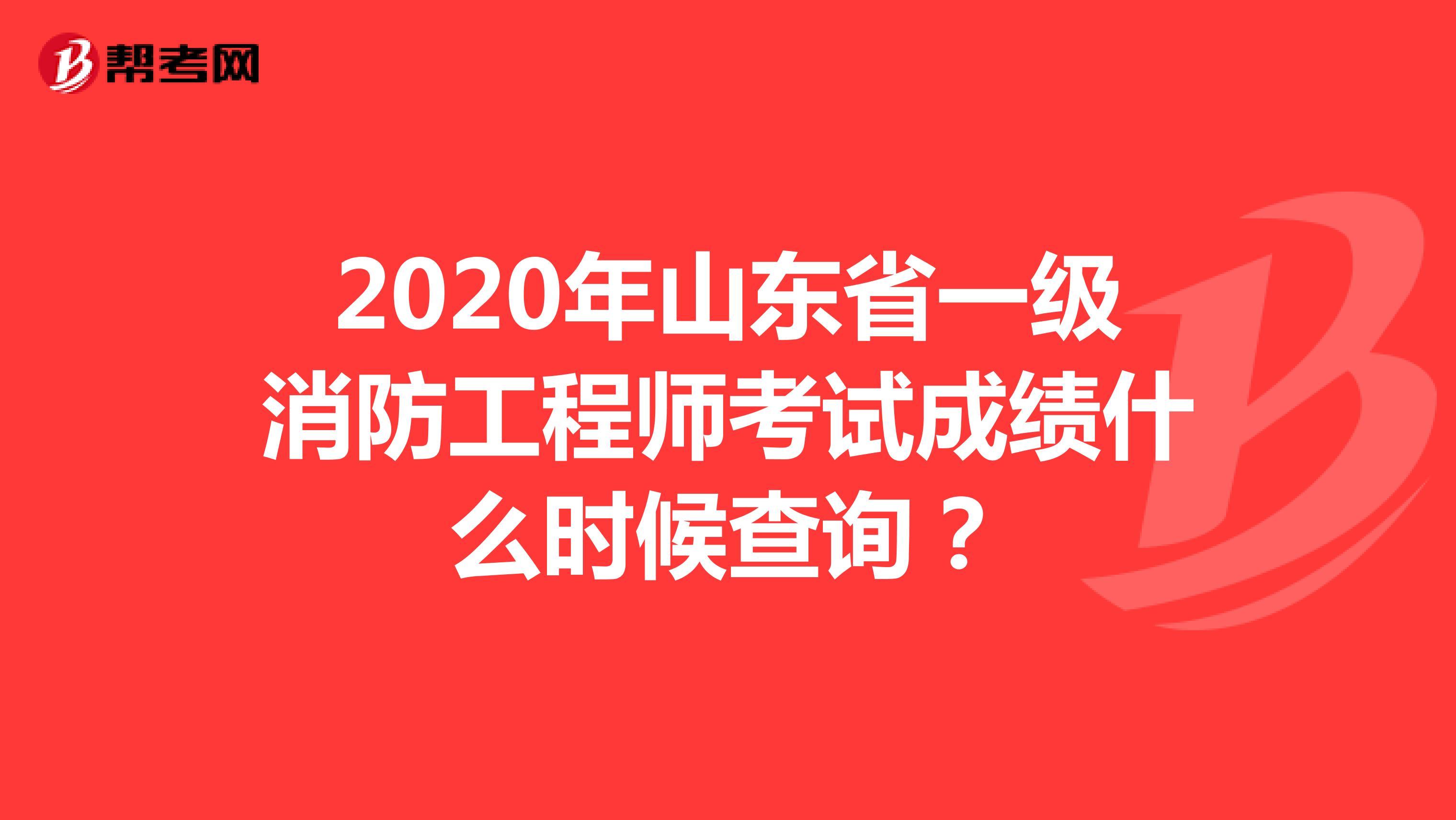 2020年山东省一级消防工程师威廉希尔什么时候查询?