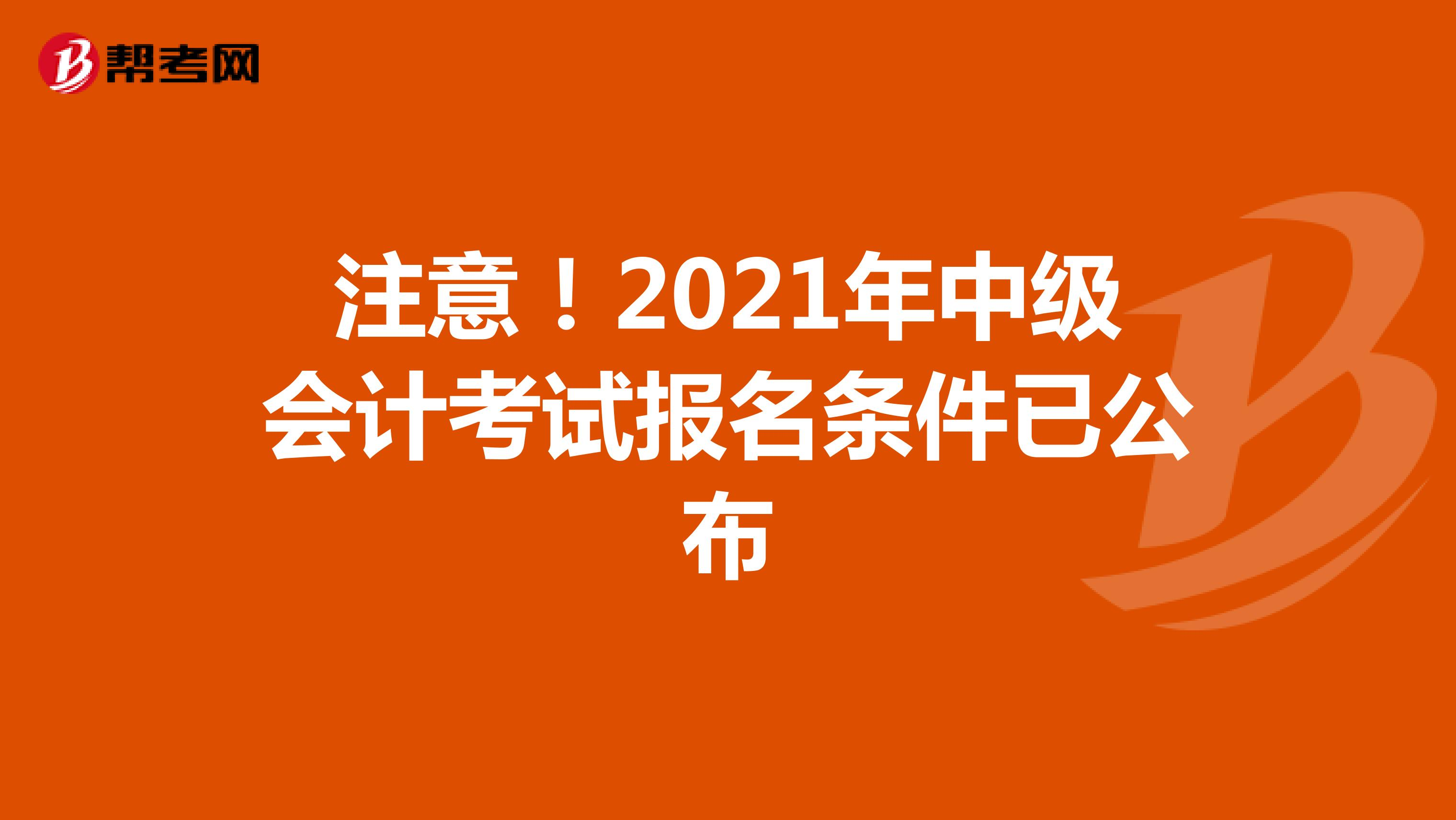 注意!2021年中級會計考試報名條件已公布