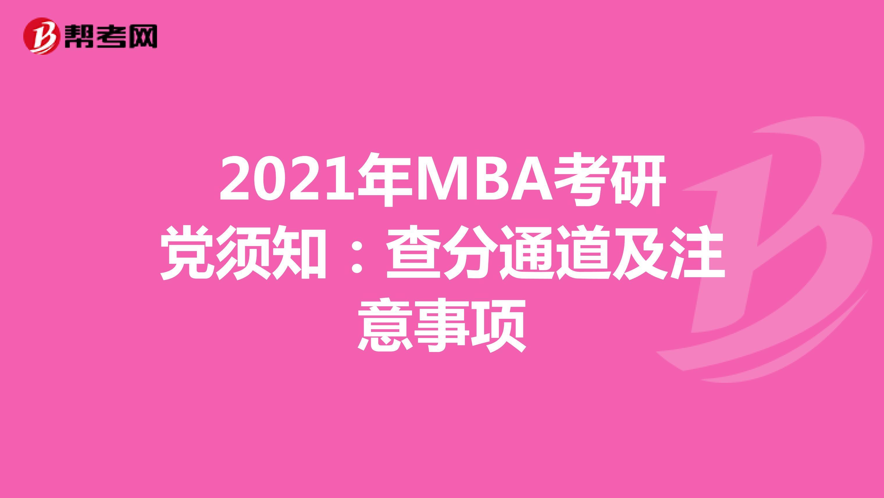 2021年MBA考研黨須知:查分通道及注意事項