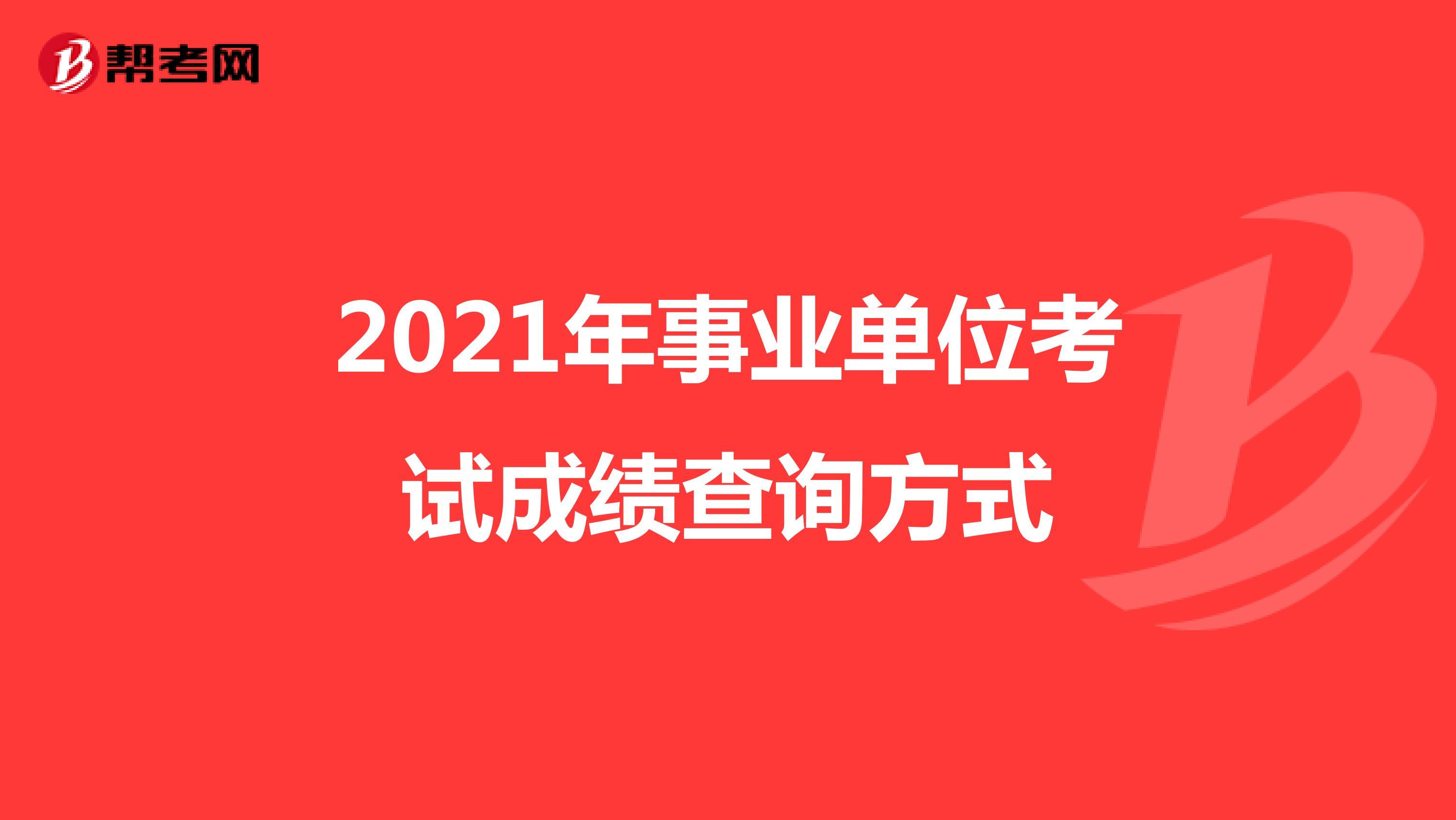 2021年事业单位考试成绩查询方式