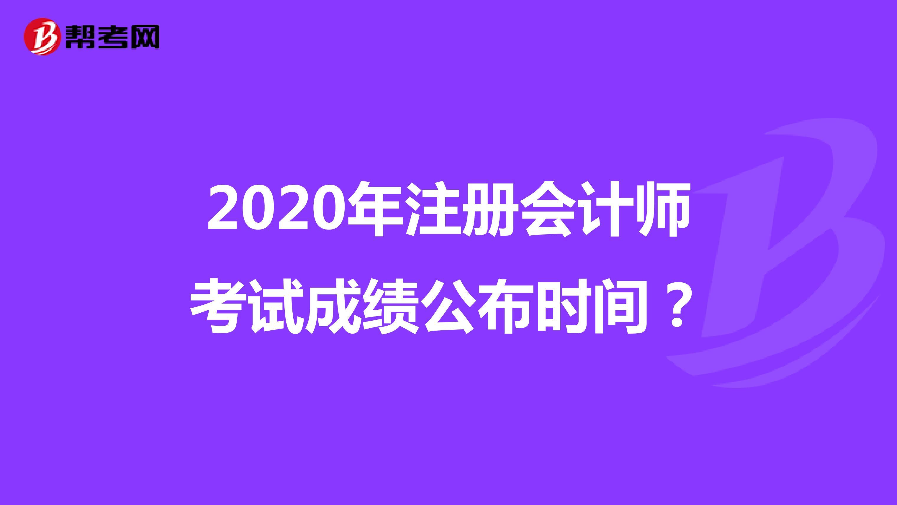 2020年注冊會計師考試成績公布時間?