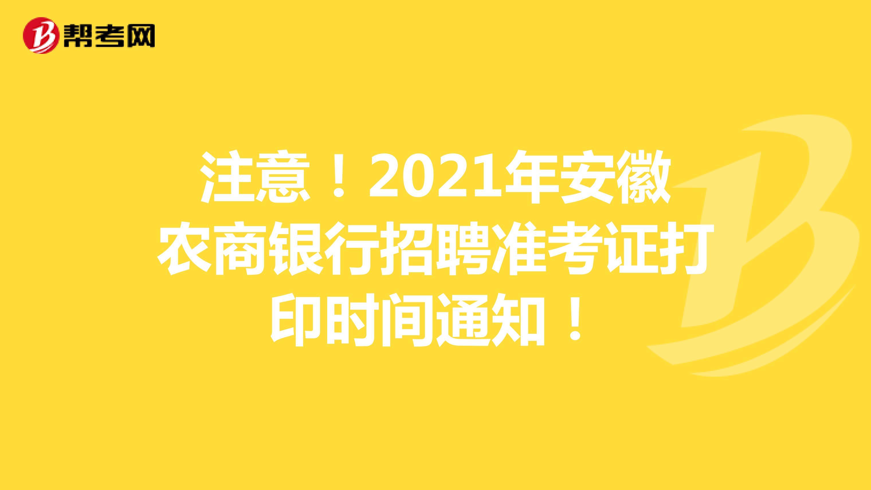 注意!2021年安徽农商银行招聘准考证打印时间通知!